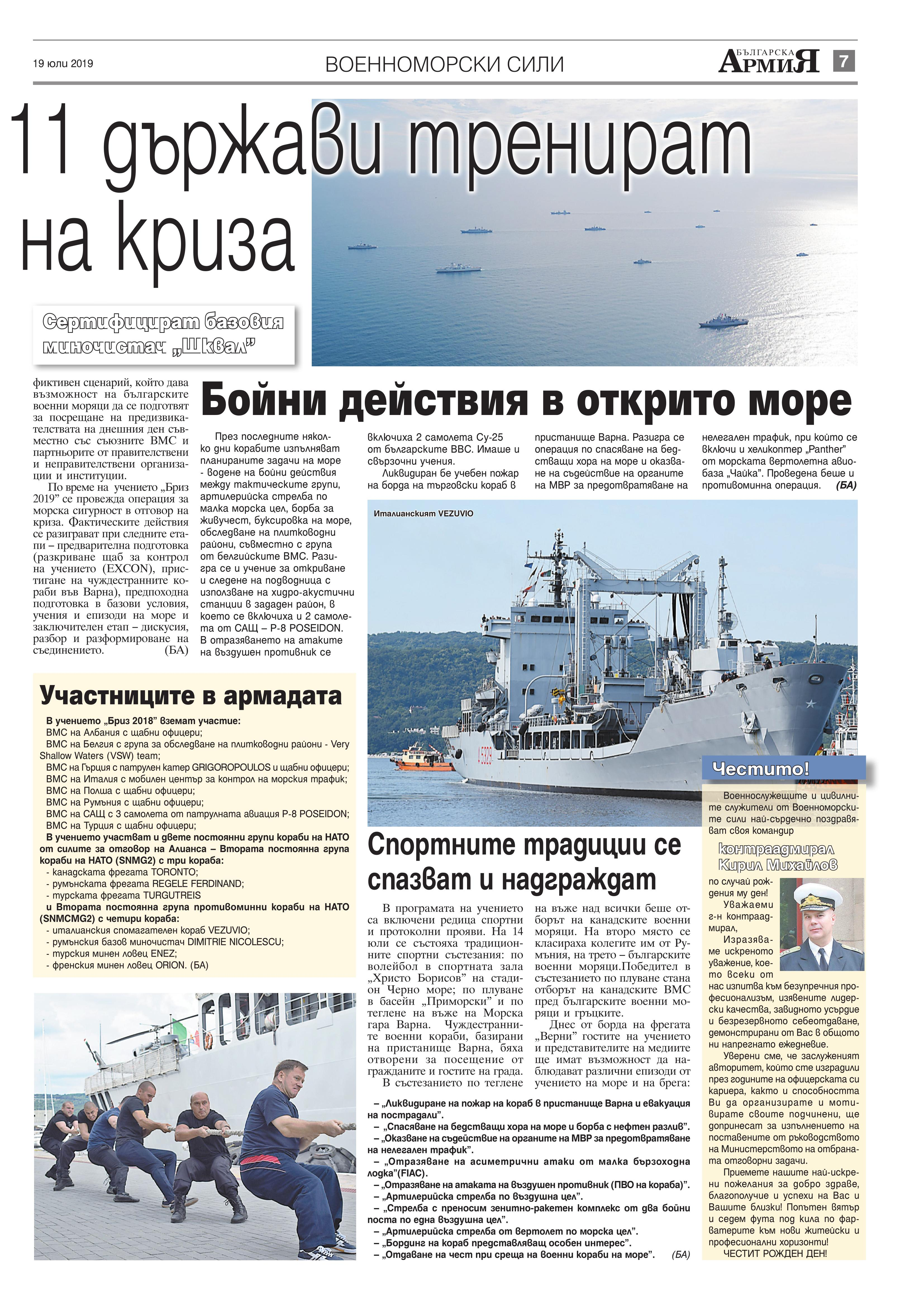 https://armymedia.bg/wp-content/uploads/2015/06/07.page1_-100.jpg