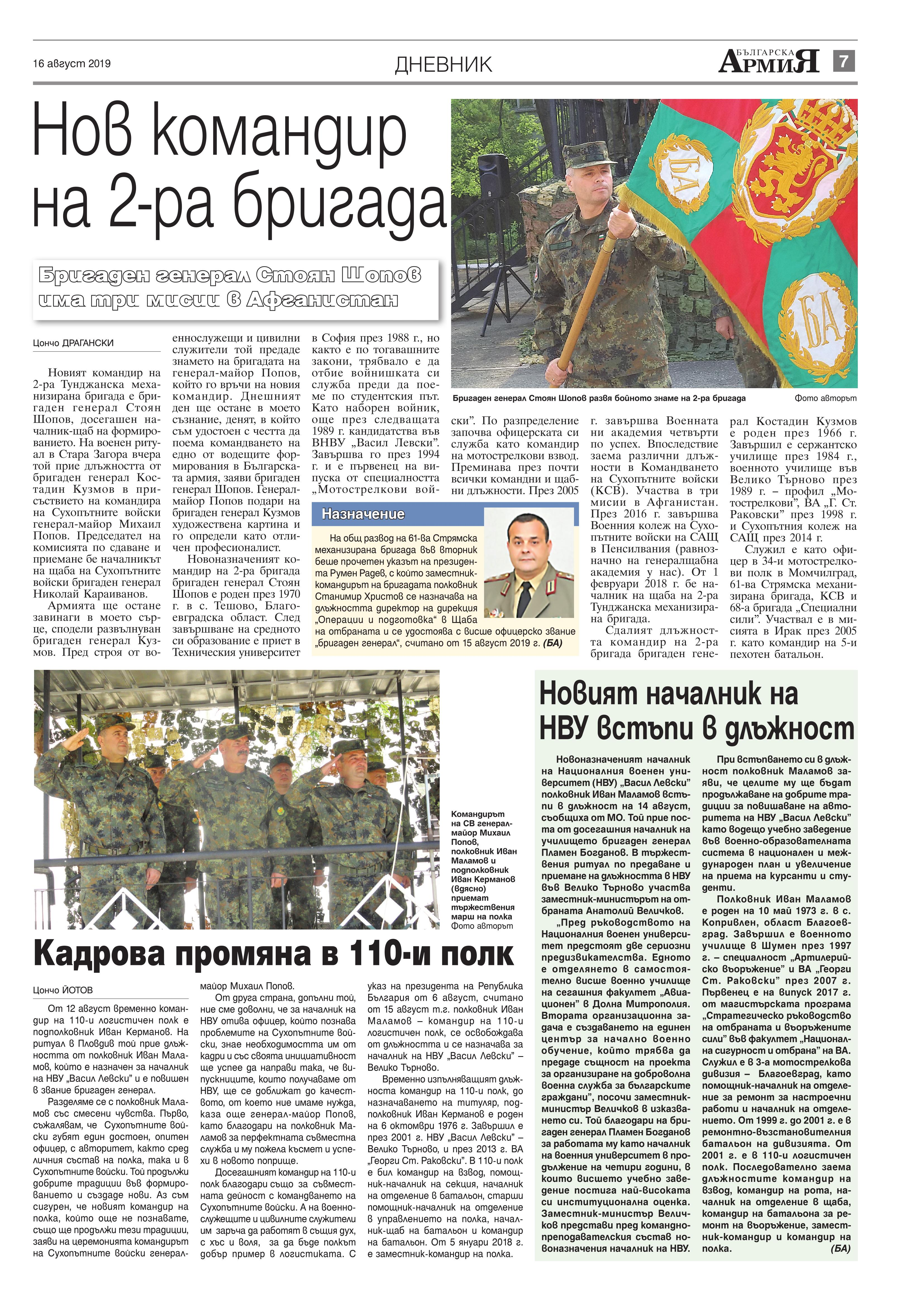 https://armymedia.bg/wp-content/uploads/2015/06/07.page1_-104.jpg