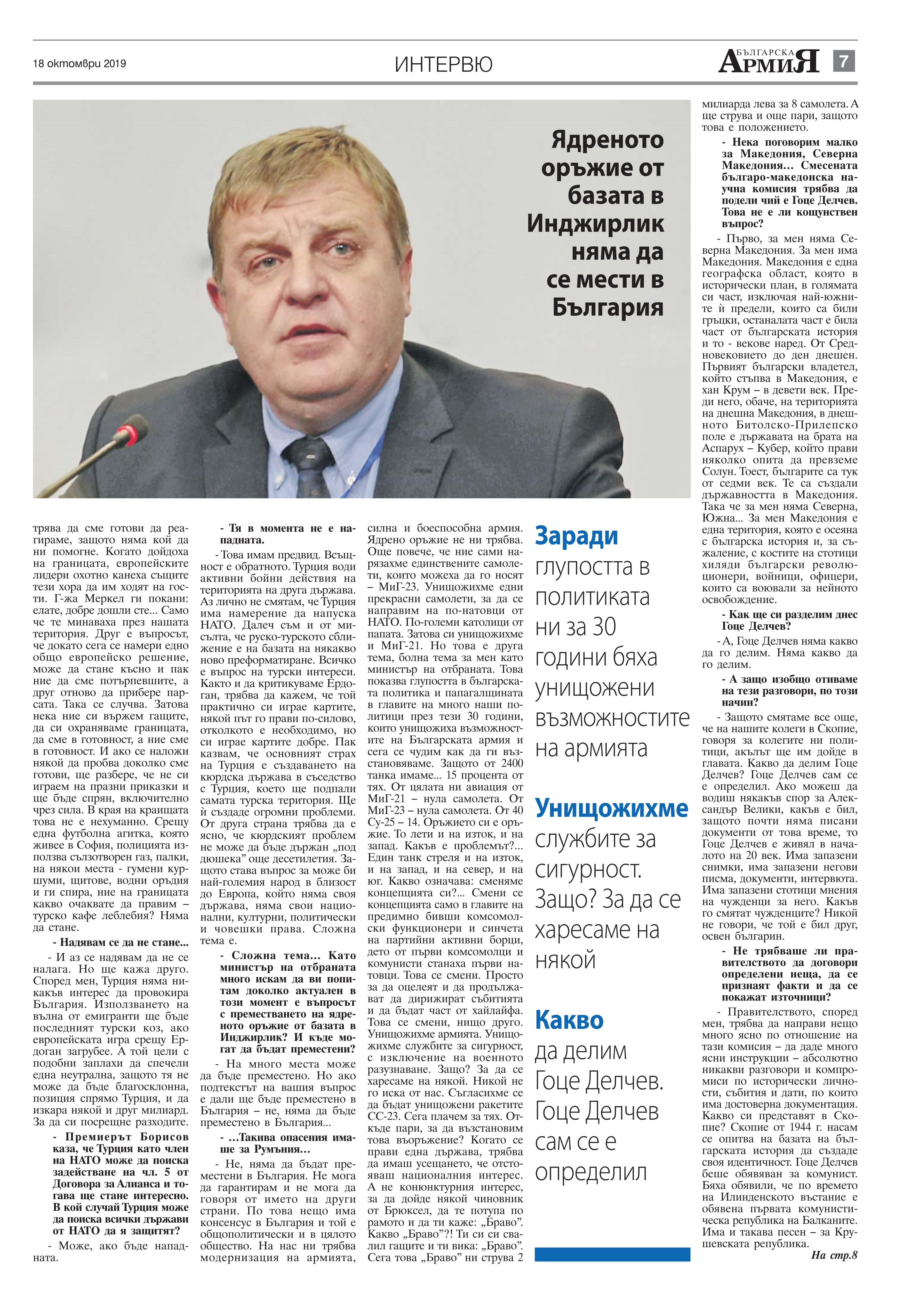 https://armymedia.bg/wp-content/uploads/2015/06/07.page1_-109.jpg