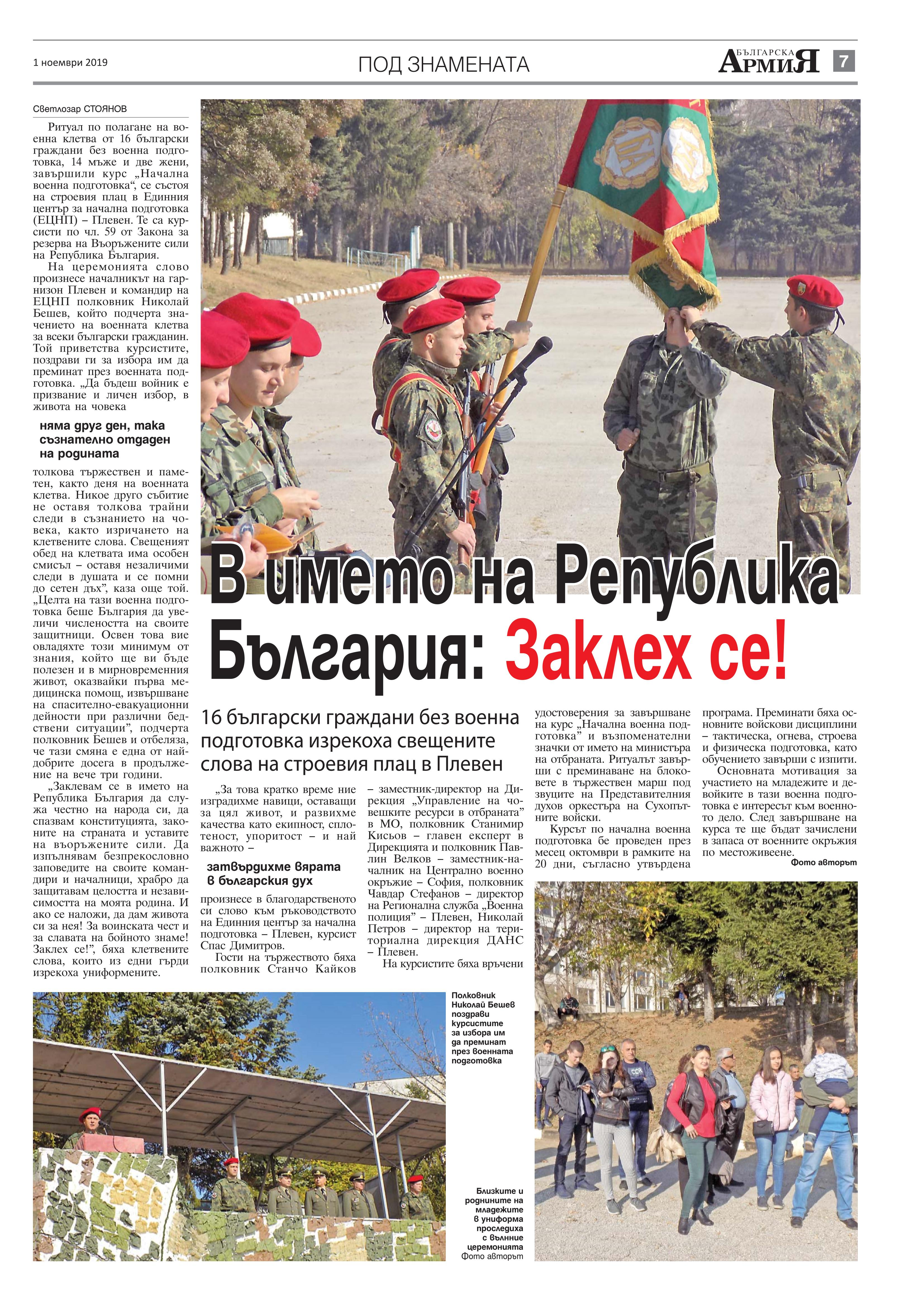 https://armymedia.bg/wp-content/uploads/2015/06/07.page1_-111.jpg