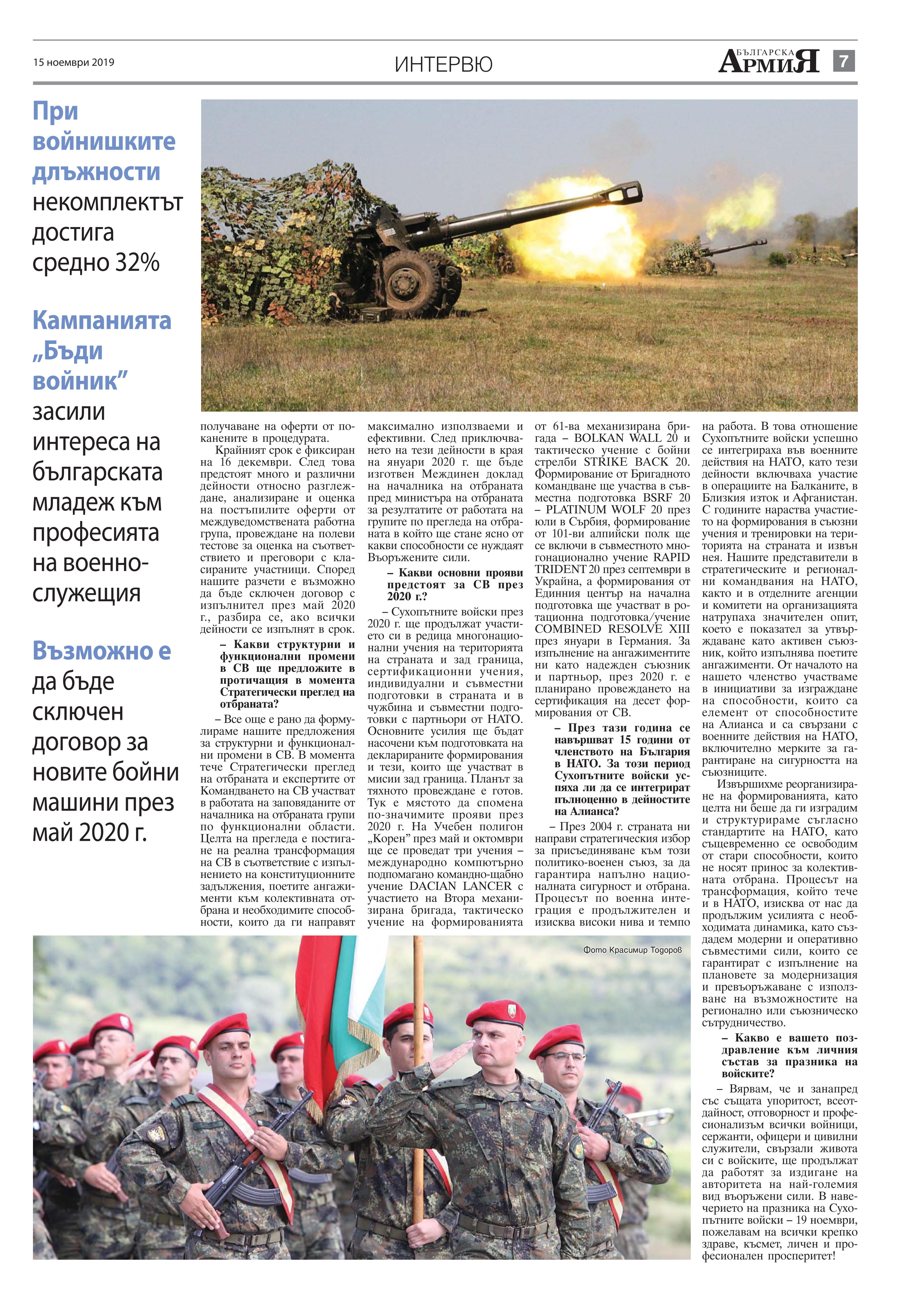 https://armymedia.bg/wp-content/uploads/2015/06/07.page1_-113.jpg