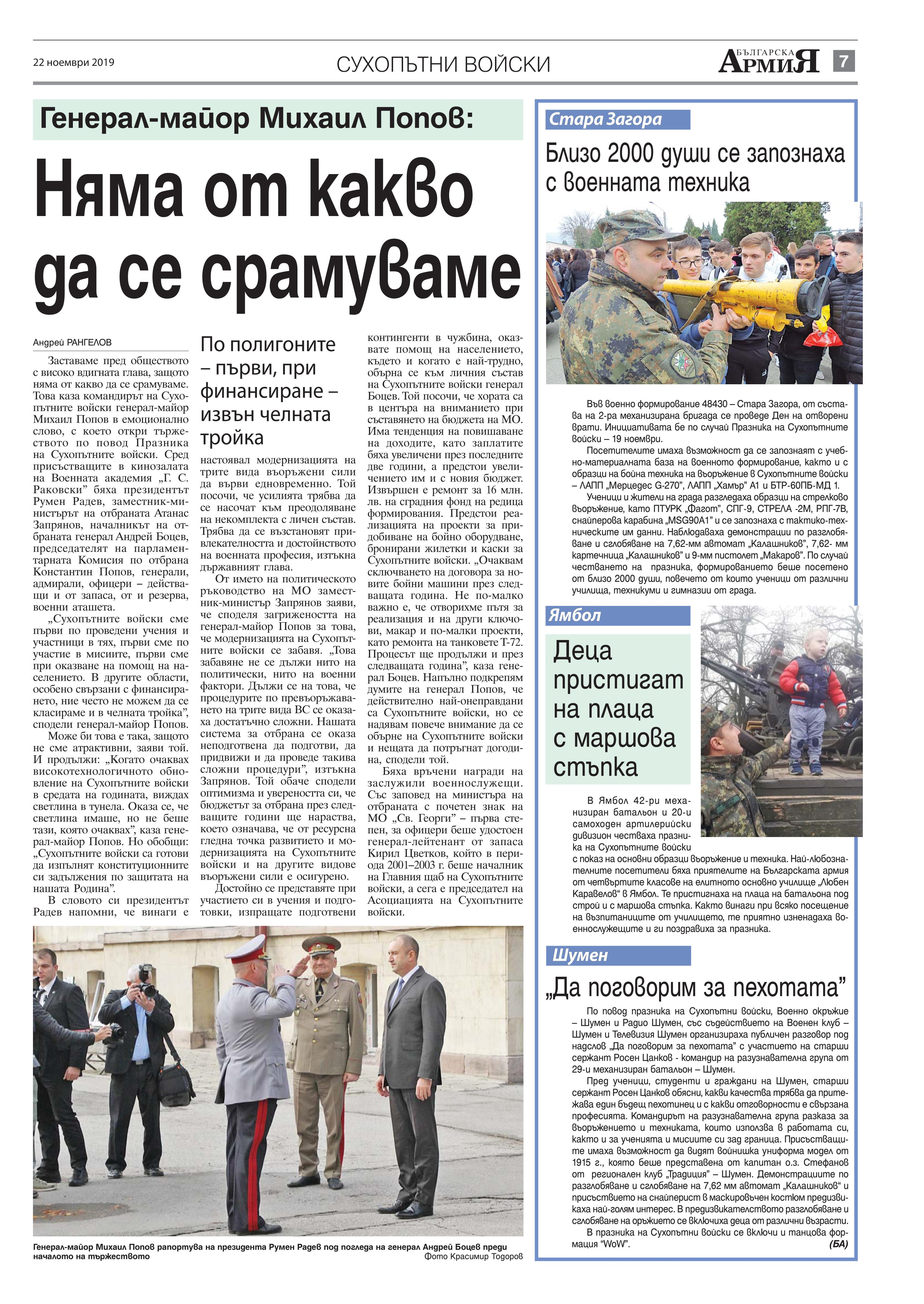https://armymedia.bg/wp-content/uploads/2015/06/07.page1_-114.jpg