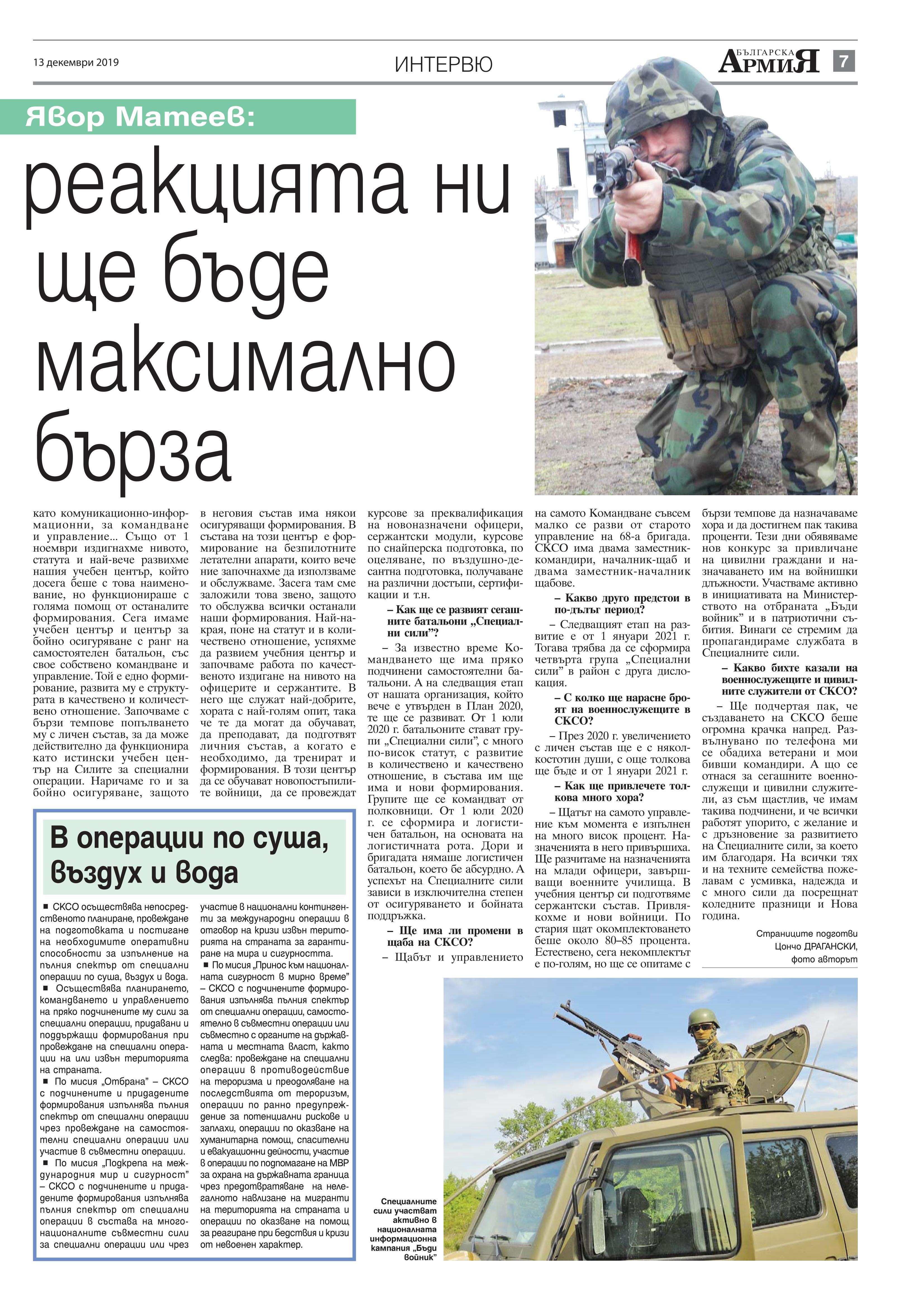 Генерал-майор Явор Матеев : При заплаха, реакцията ни ще бъде максимално бърза
