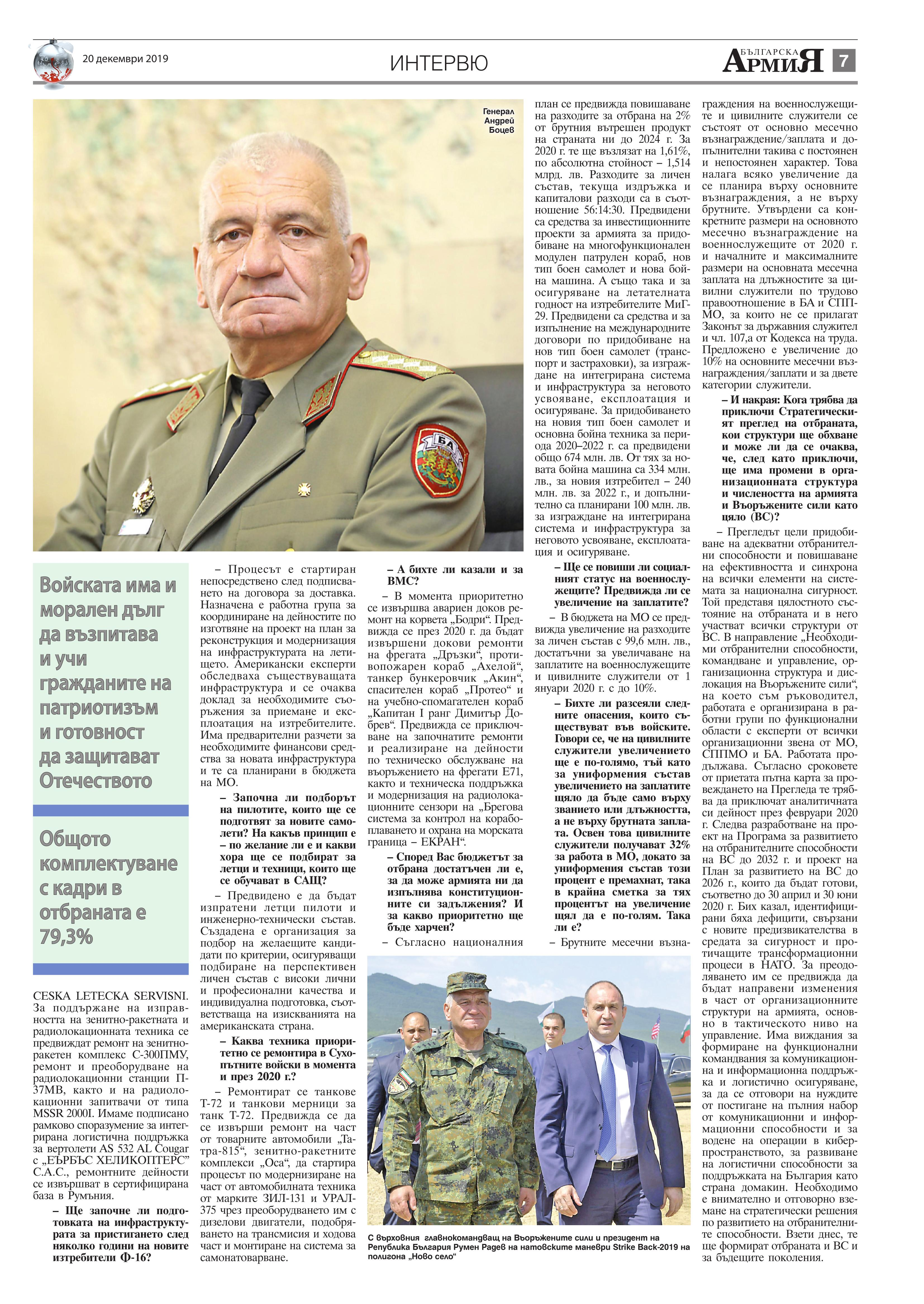 https://armymedia.bg/wp-content/uploads/2015/06/07.page1_-117.jpg