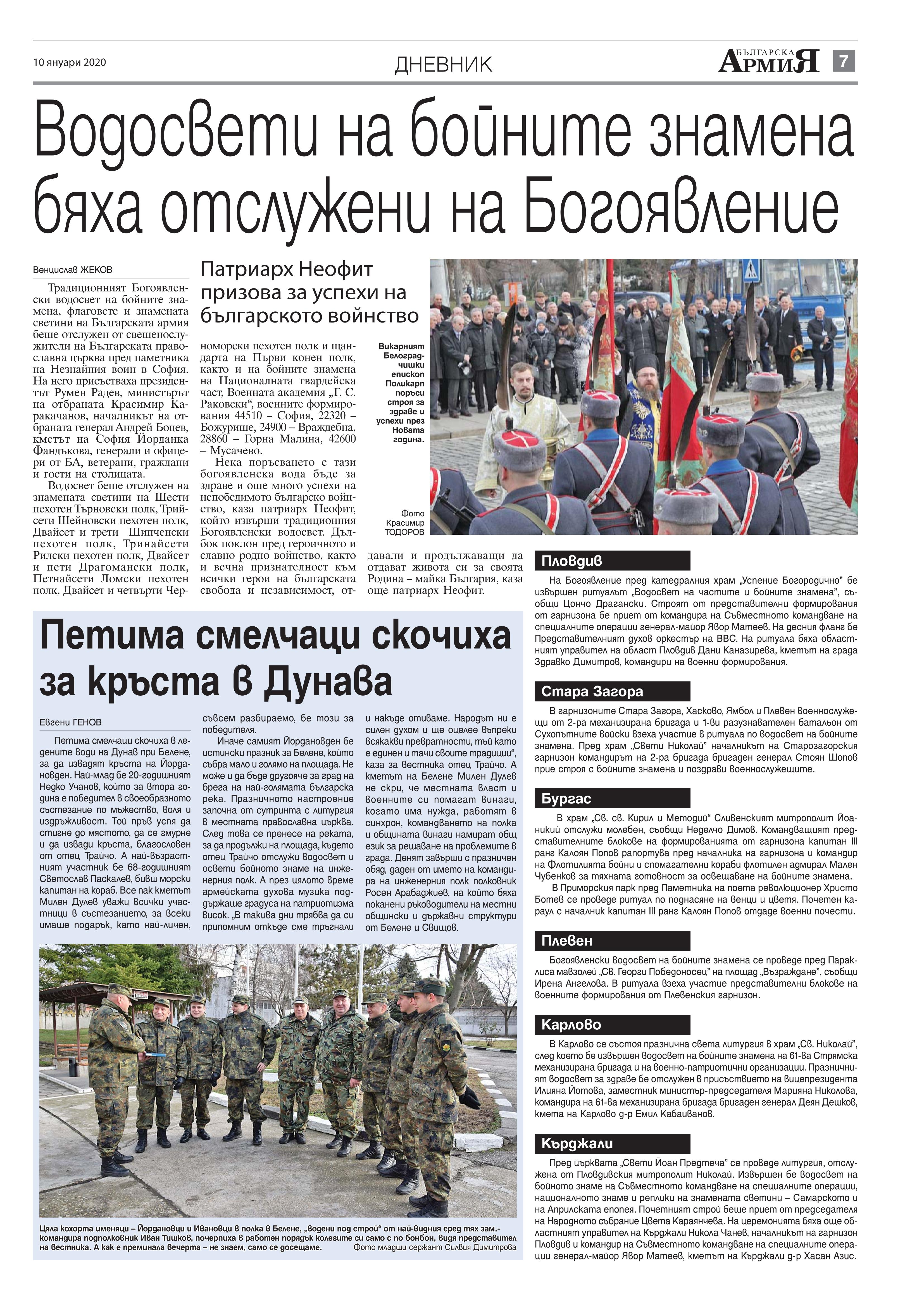 https://armymedia.bg/wp-content/uploads/2015/06/07.page1_-119.jpg