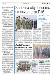 https://armymedia.bg/wp-content/uploads/2015/06/07.page1_-120-213x300.jpg