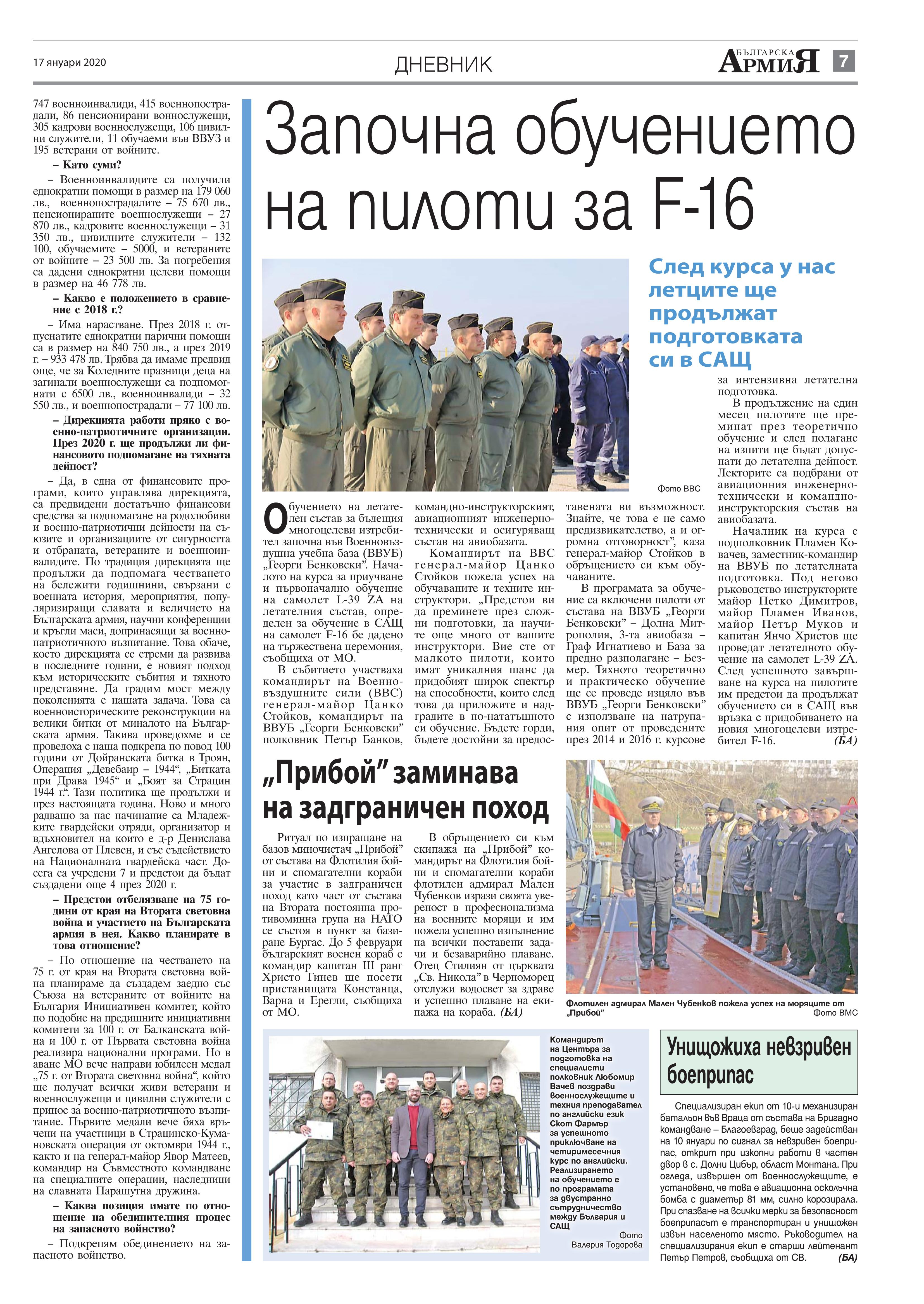 https://armymedia.bg/wp-content/uploads/2015/06/07.page1_-120.jpg