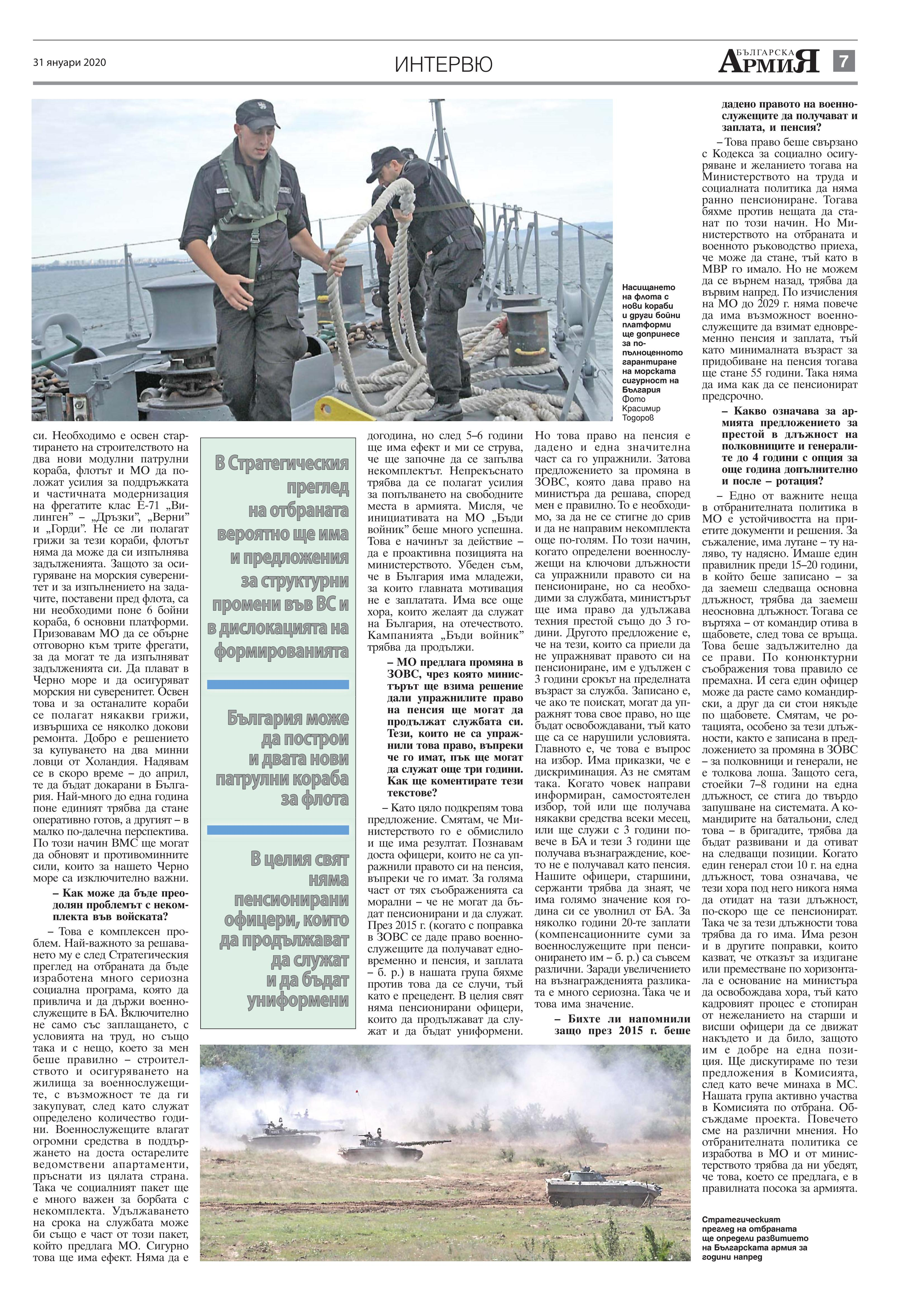 https://armymedia.bg/wp-content/uploads/2015/06/07.page1_-122.jpg