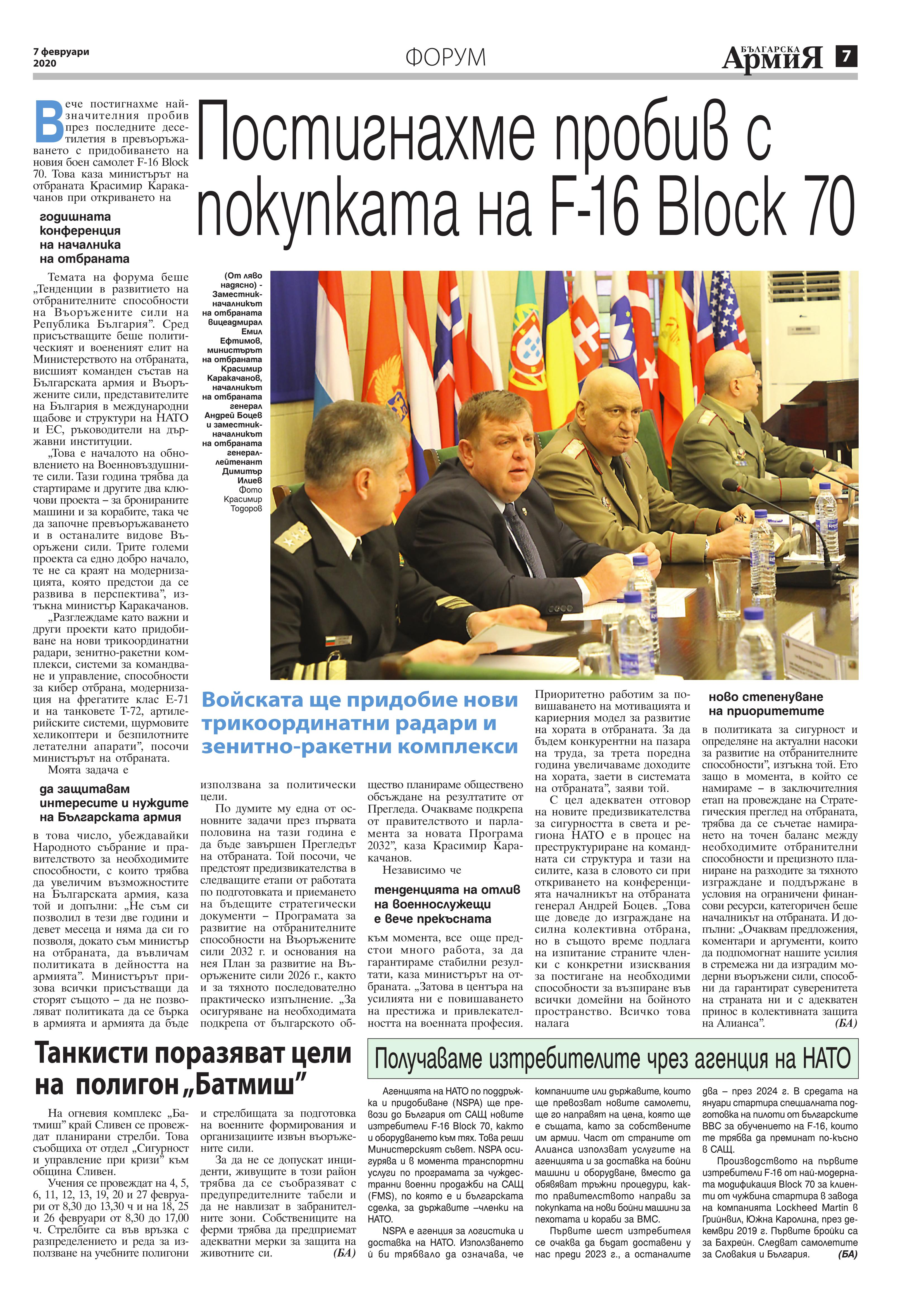 https://armymedia.bg/wp-content/uploads/2015/06/07.page1_-123.jpg