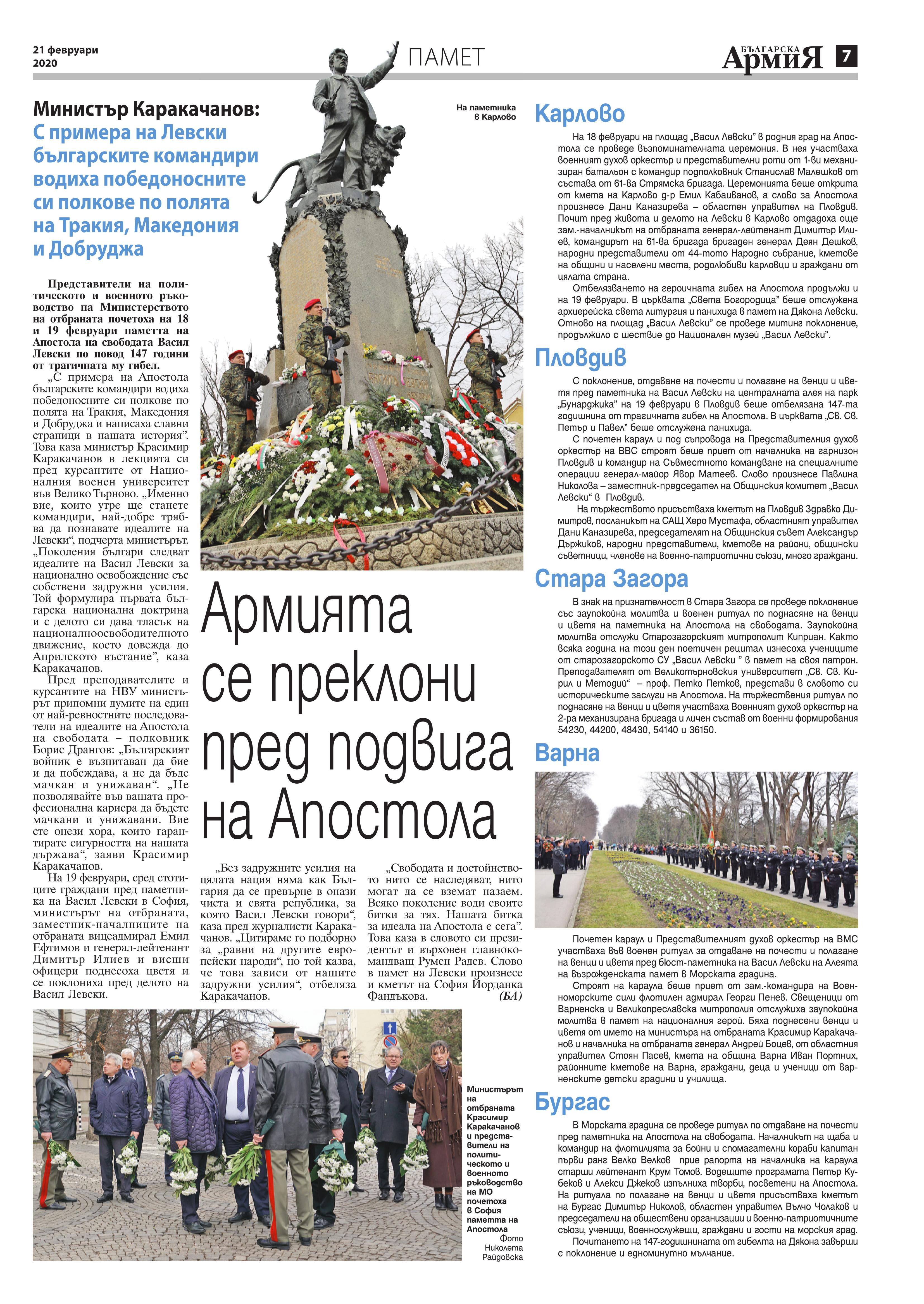 https://armymedia.bg/wp-content/uploads/2015/06/07.page1_-124.jpg