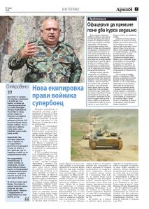 https://armymedia.bg/wp-content/uploads/2015/06/07.page1_-129-213x300.jpg