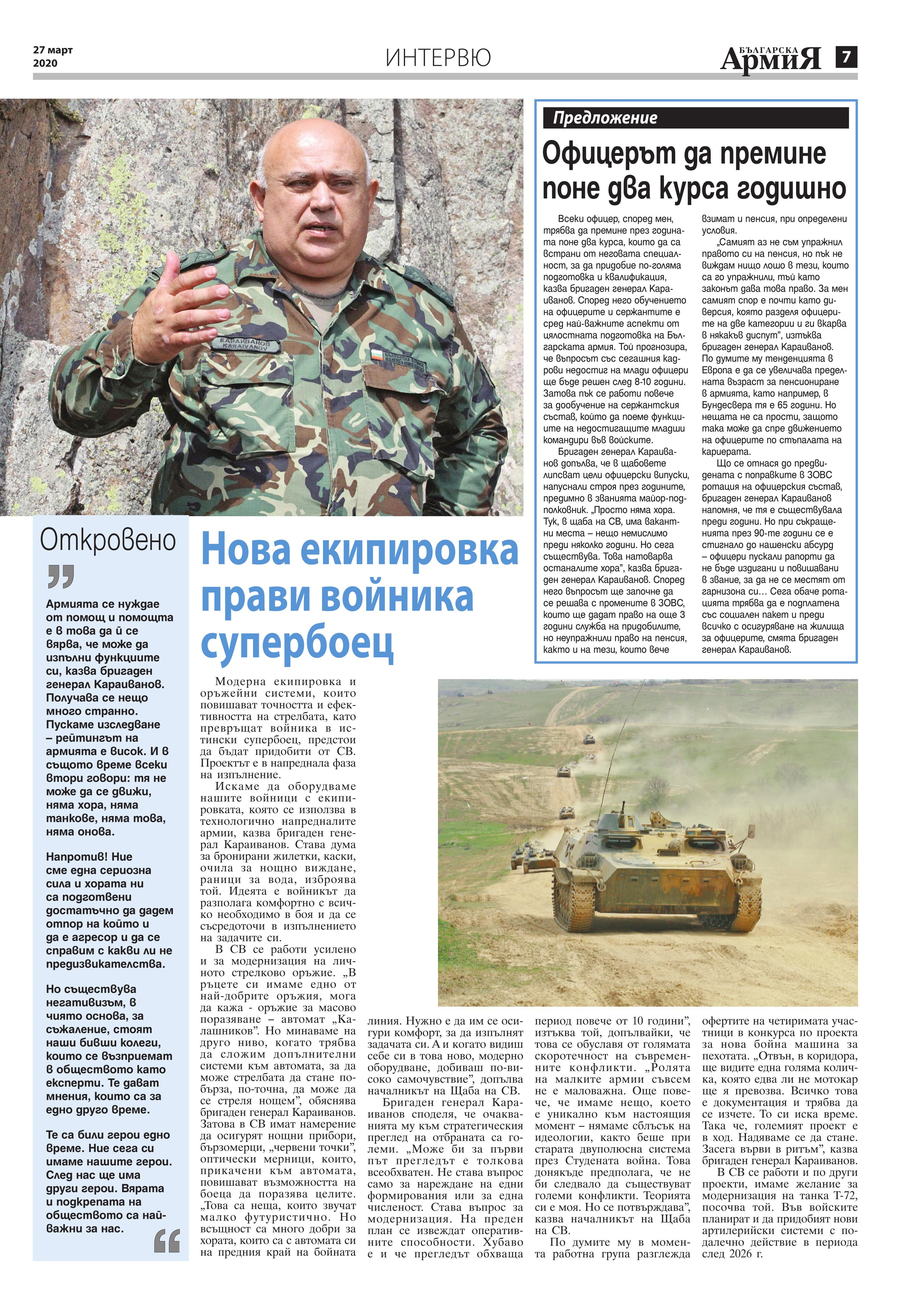 https://armymedia.bg/wp-content/uploads/2015/06/07.page1_-129.jpg