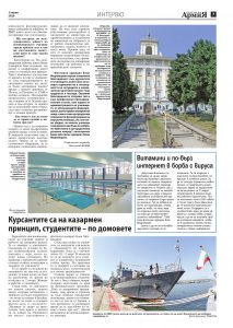 https://armymedia.bg/wp-content/uploads/2015/06/07.page1_-130-213x300.jpg