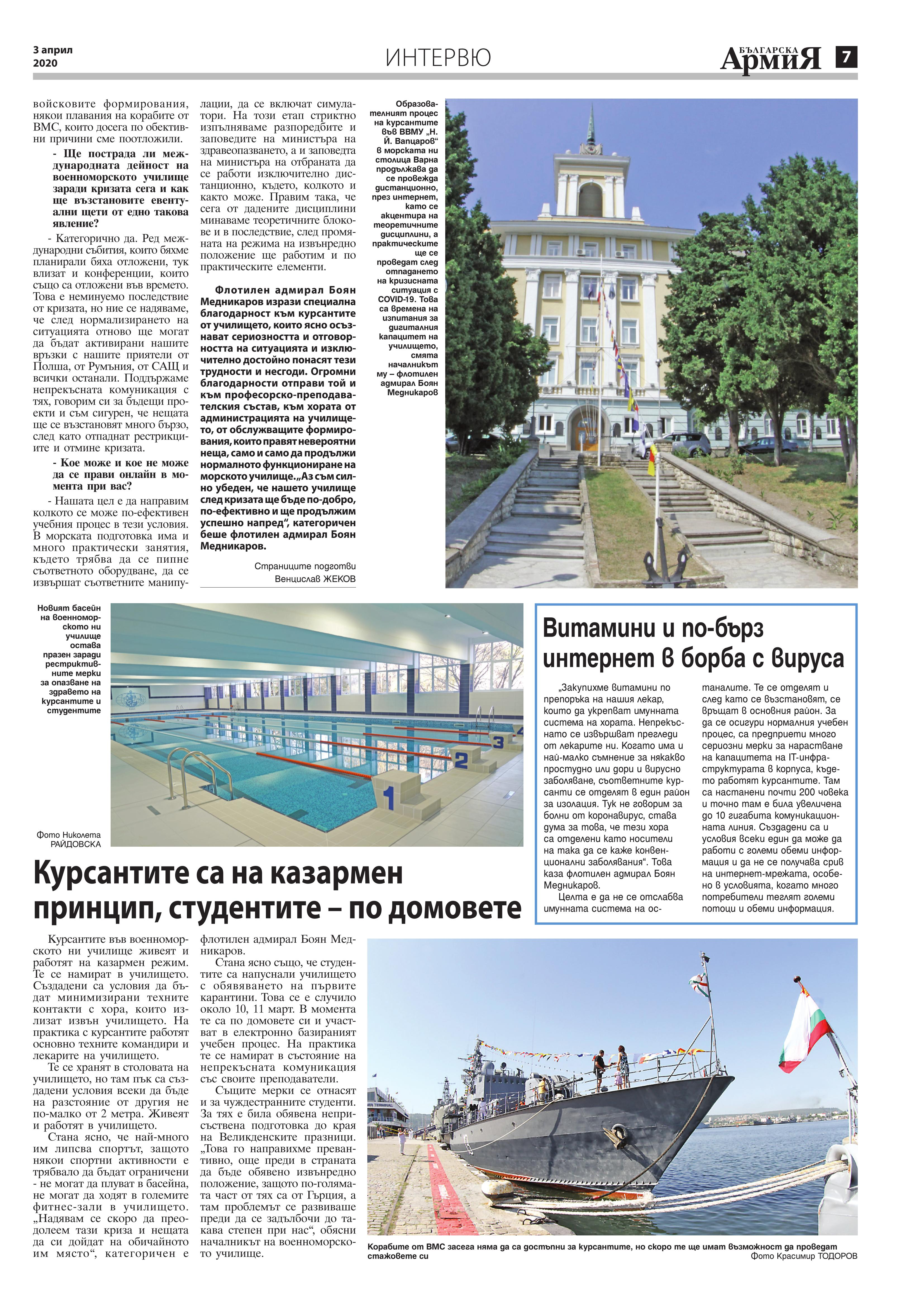https://armymedia.bg/wp-content/uploads/2015/06/07.page1_-130.jpg