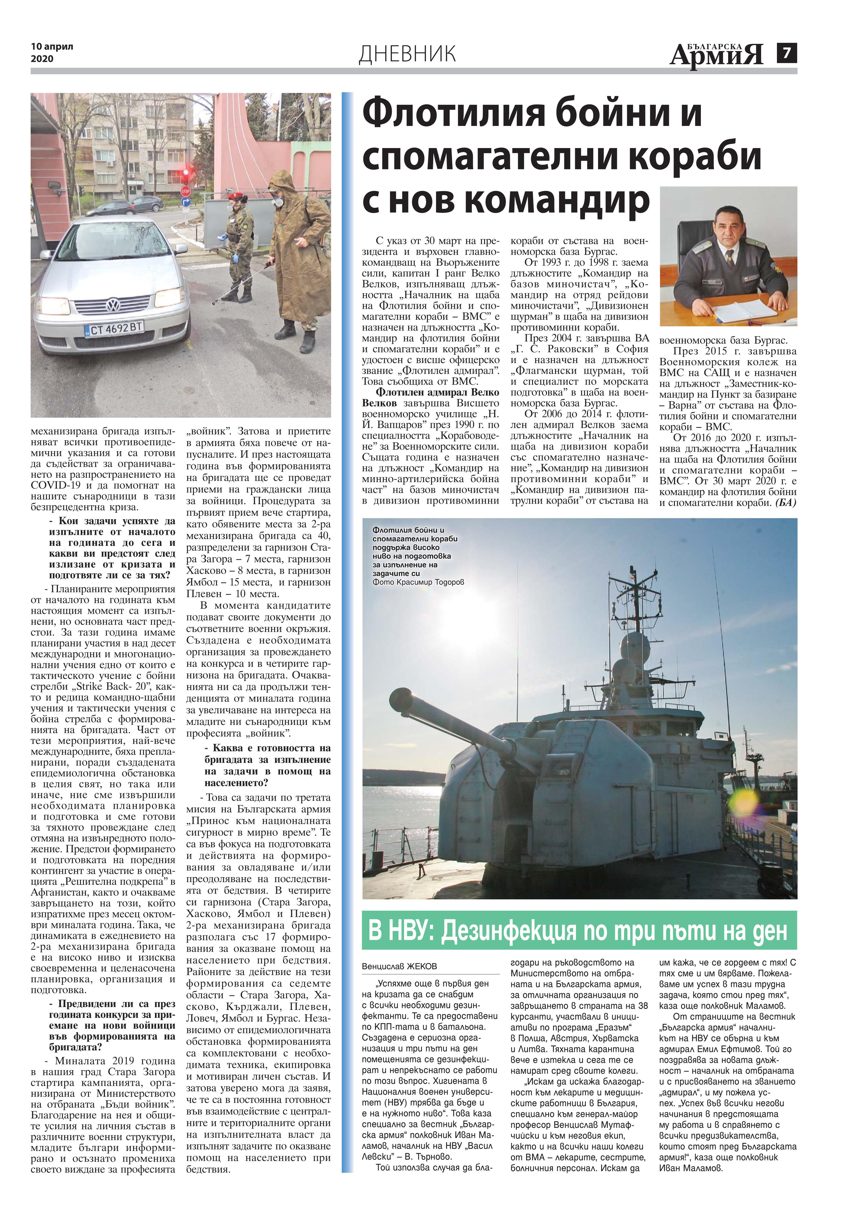 https://armymedia.bg/wp-content/uploads/2015/06/07.page1_-131.jpg