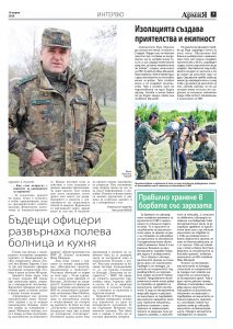 https://armymedia.bg/wp-content/uploads/2015/06/07.page1_-132-213x300.jpg