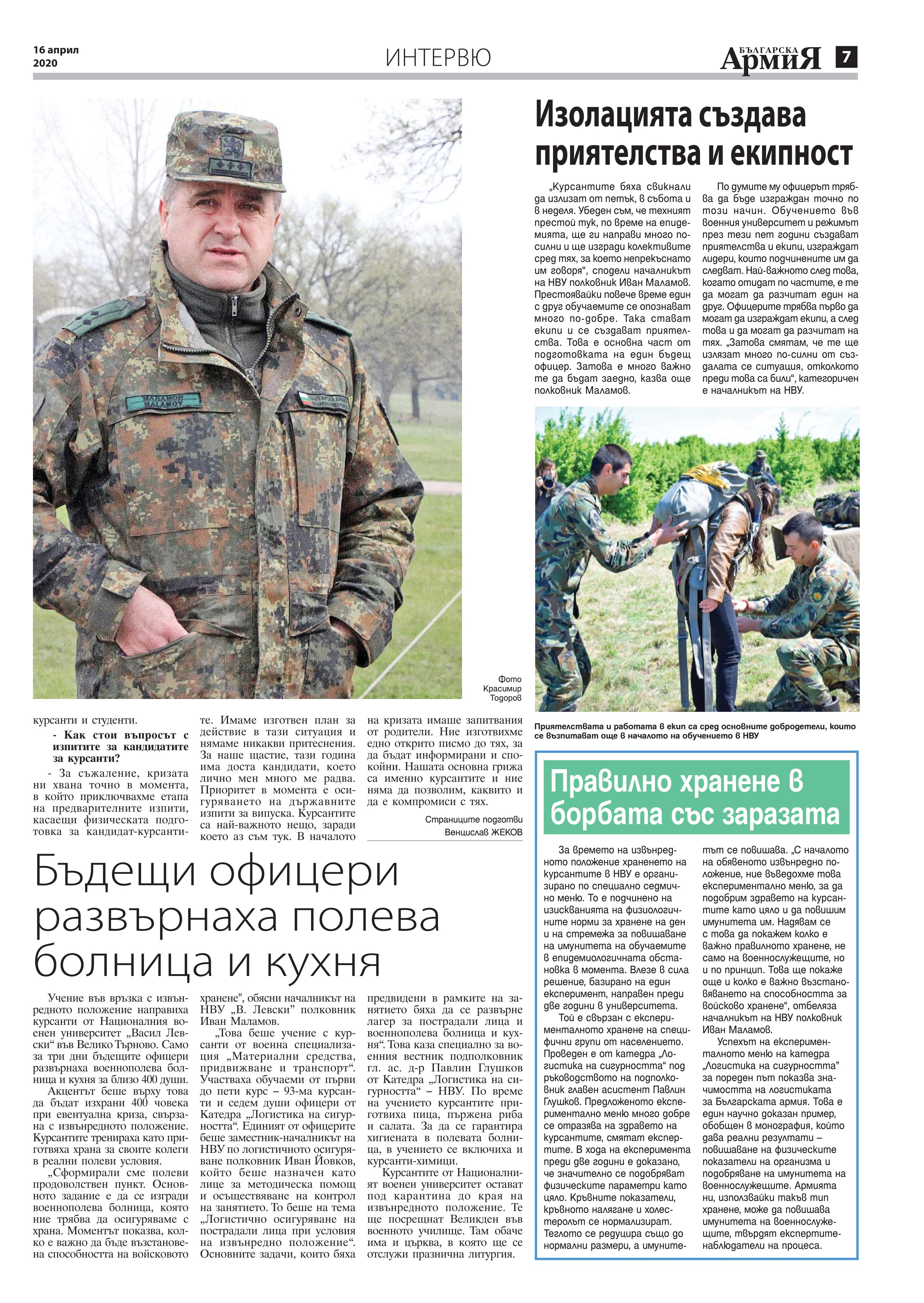 https://armymedia.bg/wp-content/uploads/2015/06/07.page1_-132.jpg