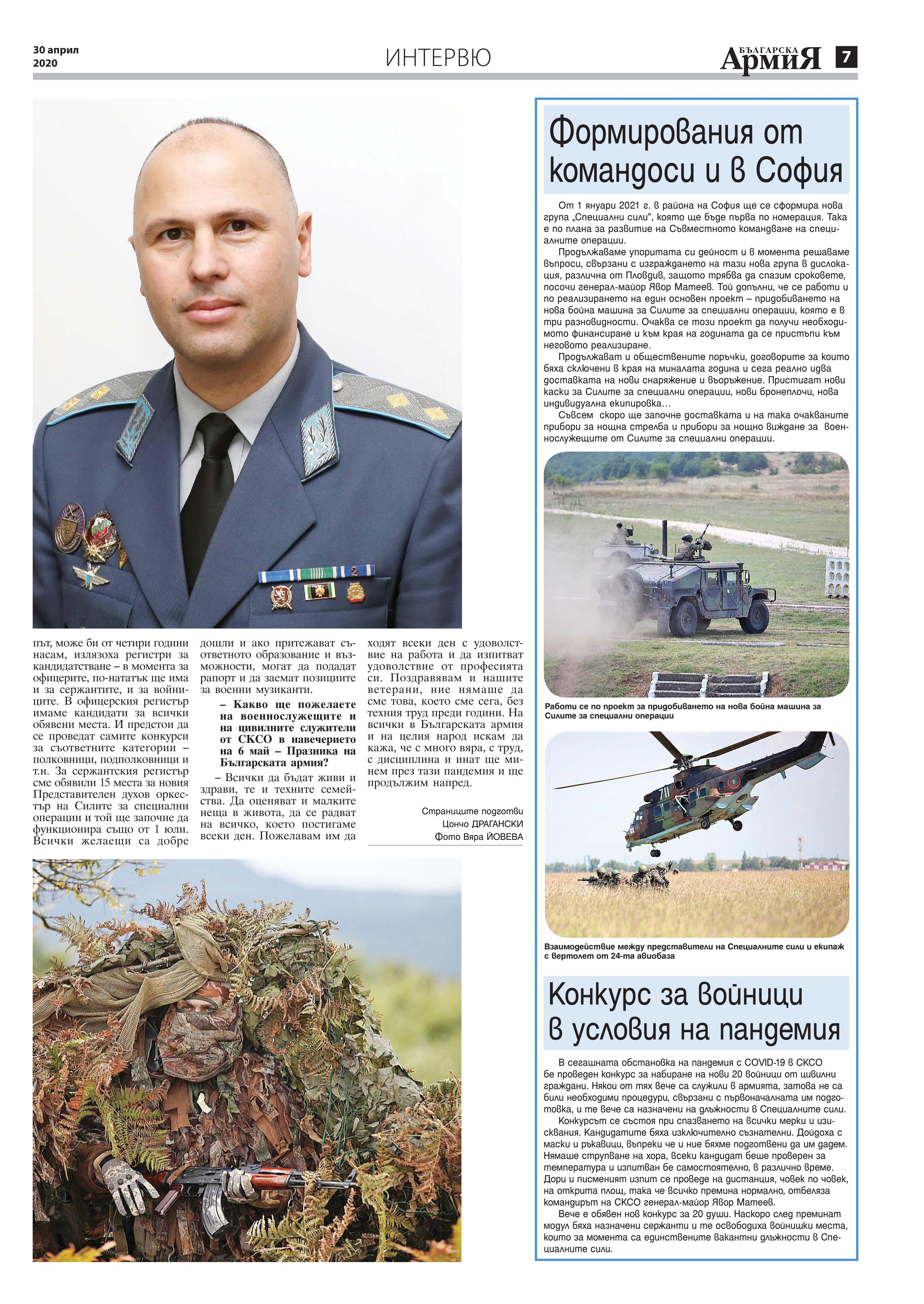 https://armymedia.bg/wp-content/uploads/2015/06/07.page1_-134.jpg