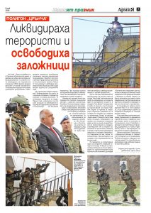 https://armymedia.bg/wp-content/uploads/2015/06/07.page1_-135-213x300.jpg