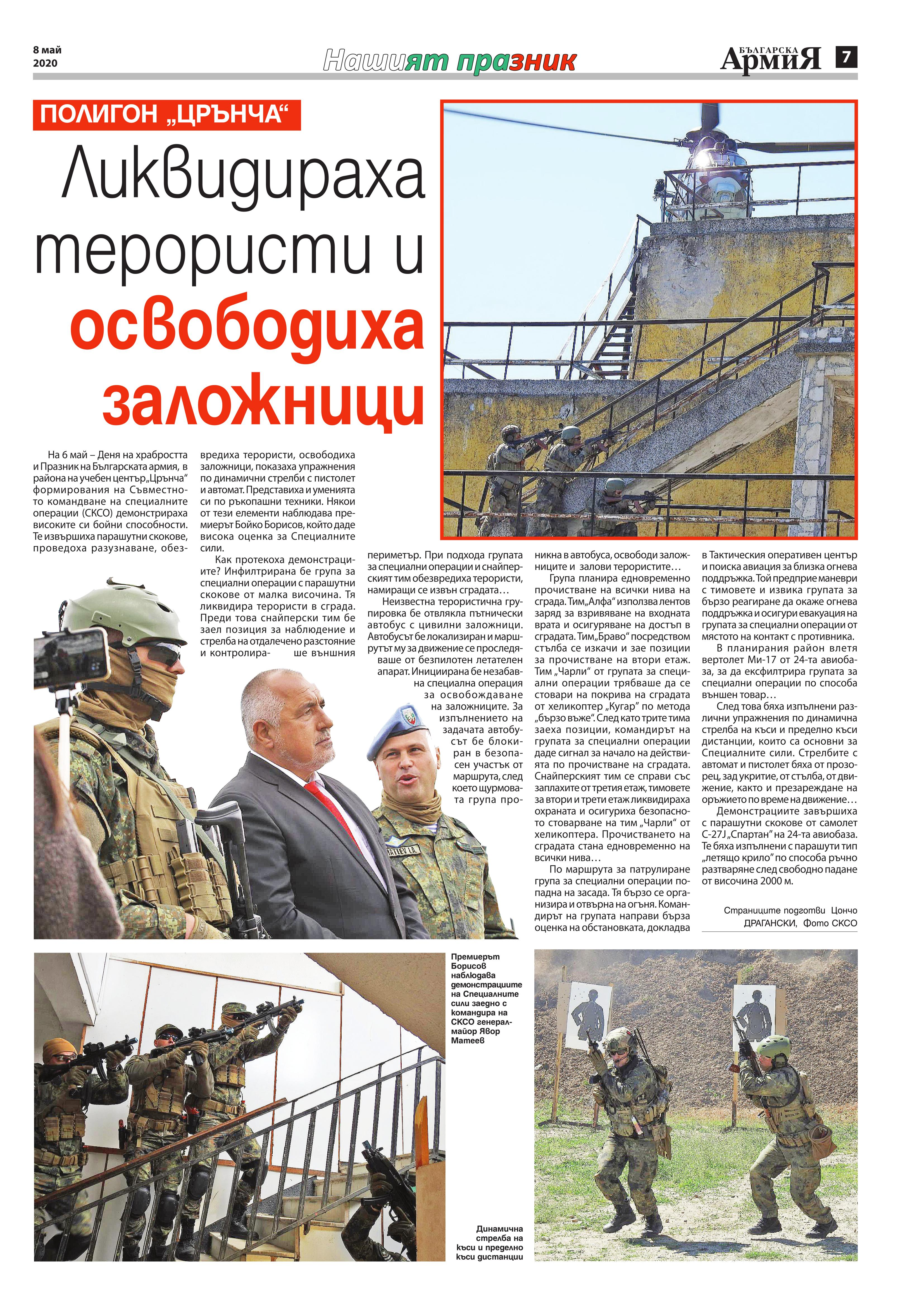 https://armymedia.bg/wp-content/uploads/2015/06/07.page1_-135.jpg