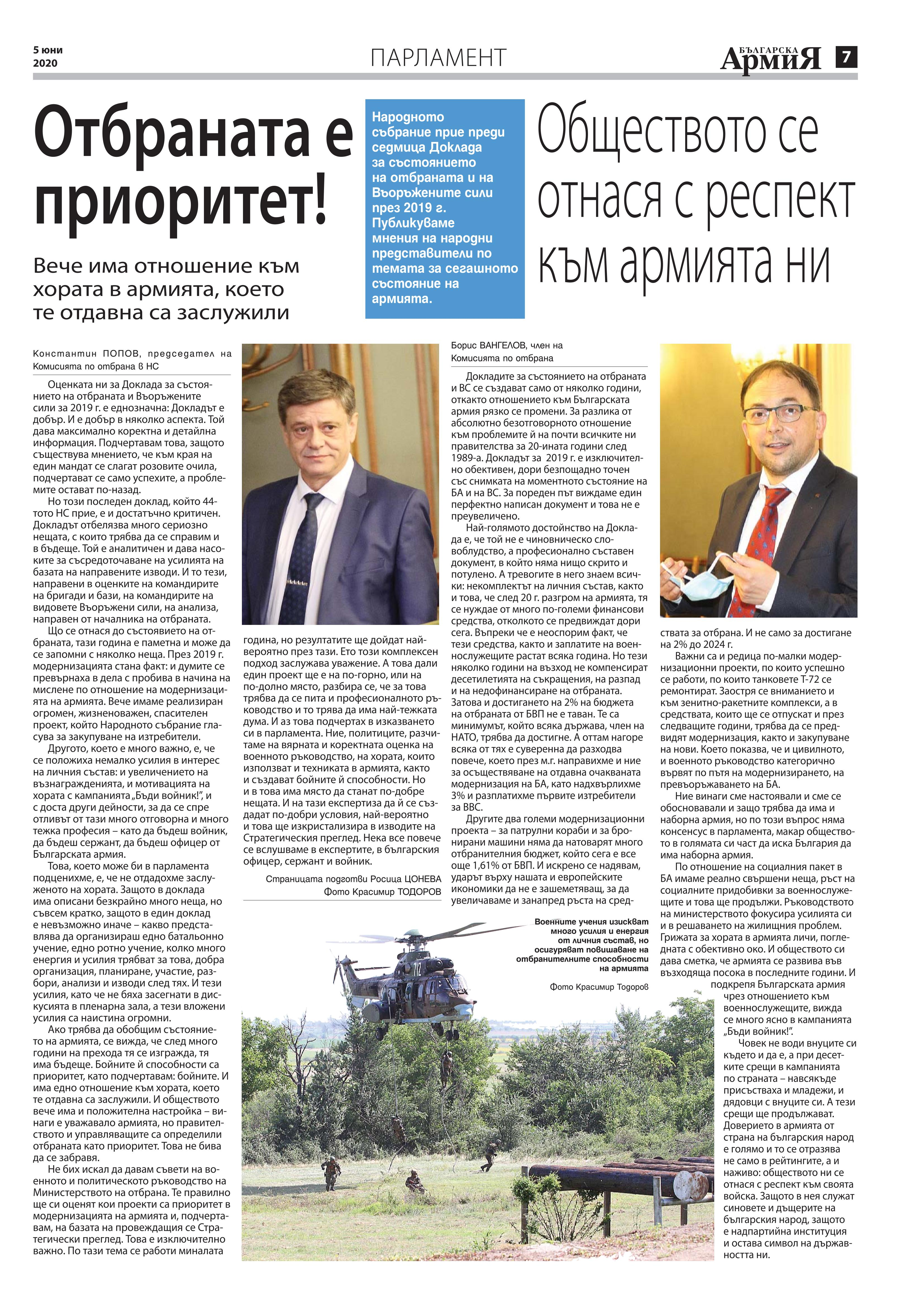 https://armymedia.bg/wp-content/uploads/2015/06/07.page1_-139.jpg