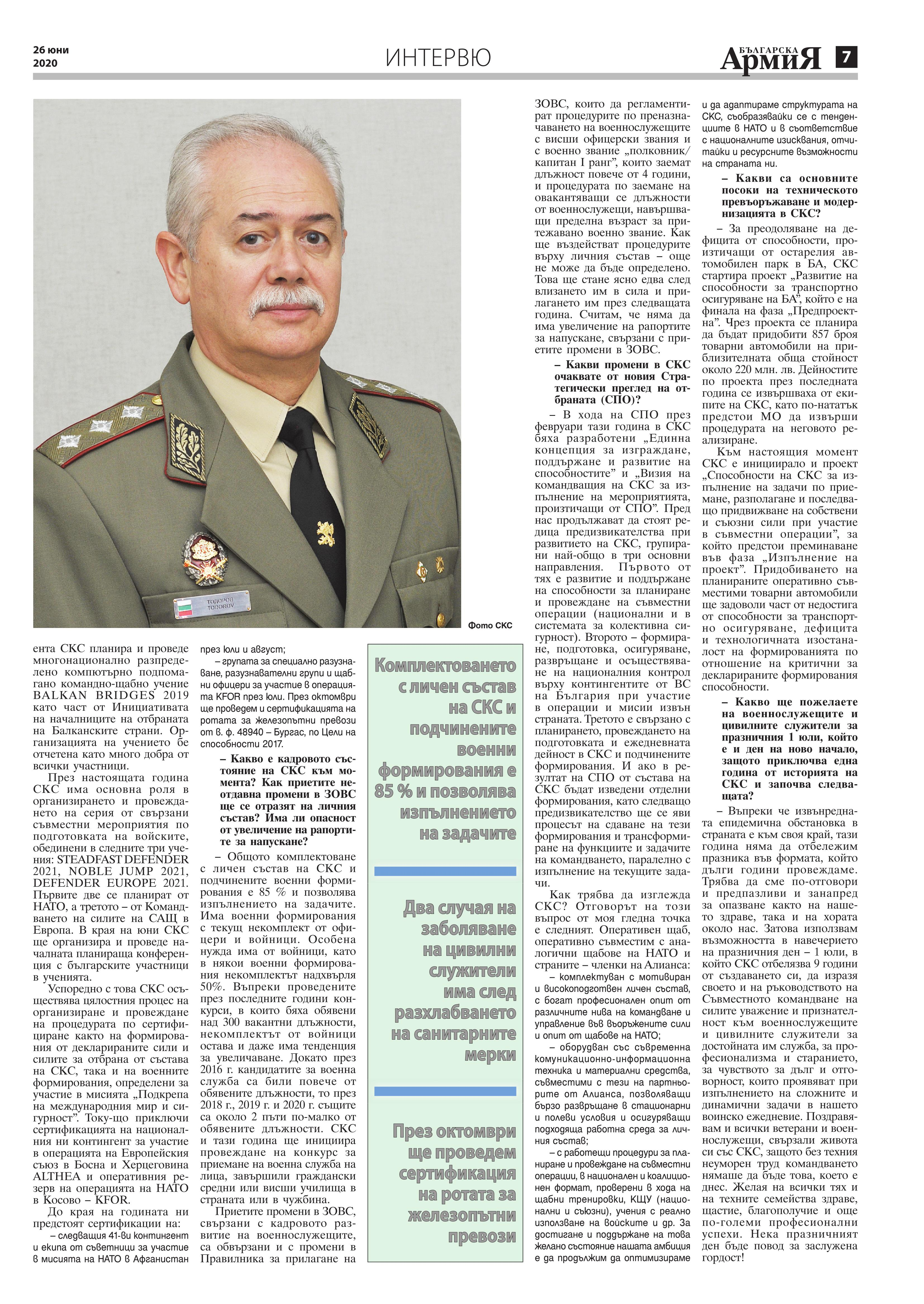 https://armymedia.bg/wp-content/uploads/2015/06/07.page1_-142.jpg