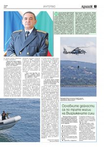 https://armymedia.bg/wp-content/uploads/2015/06/07.page1_-143-213x300.jpg