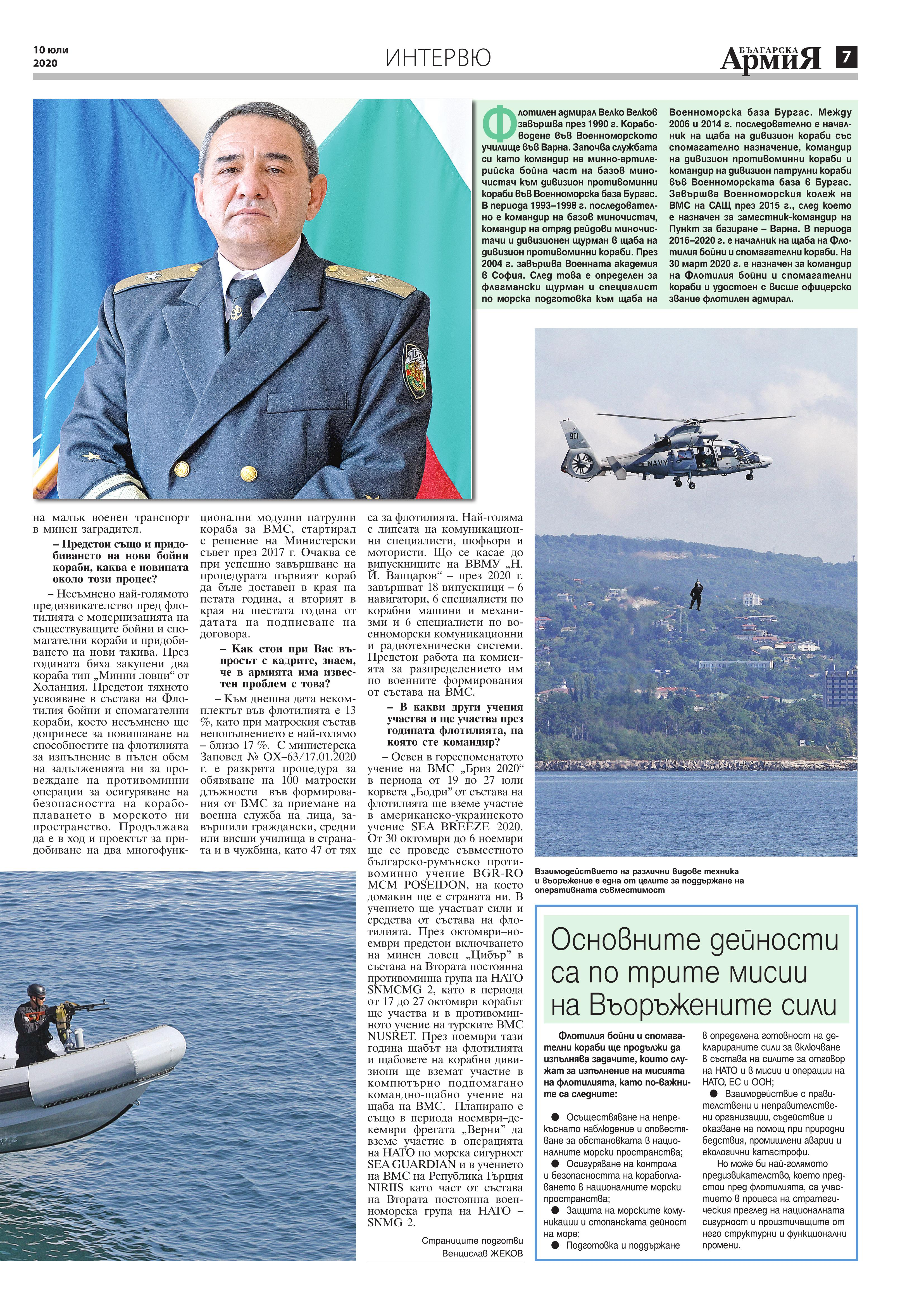 https://armymedia.bg/wp-content/uploads/2015/06/07.page1_-143.jpg