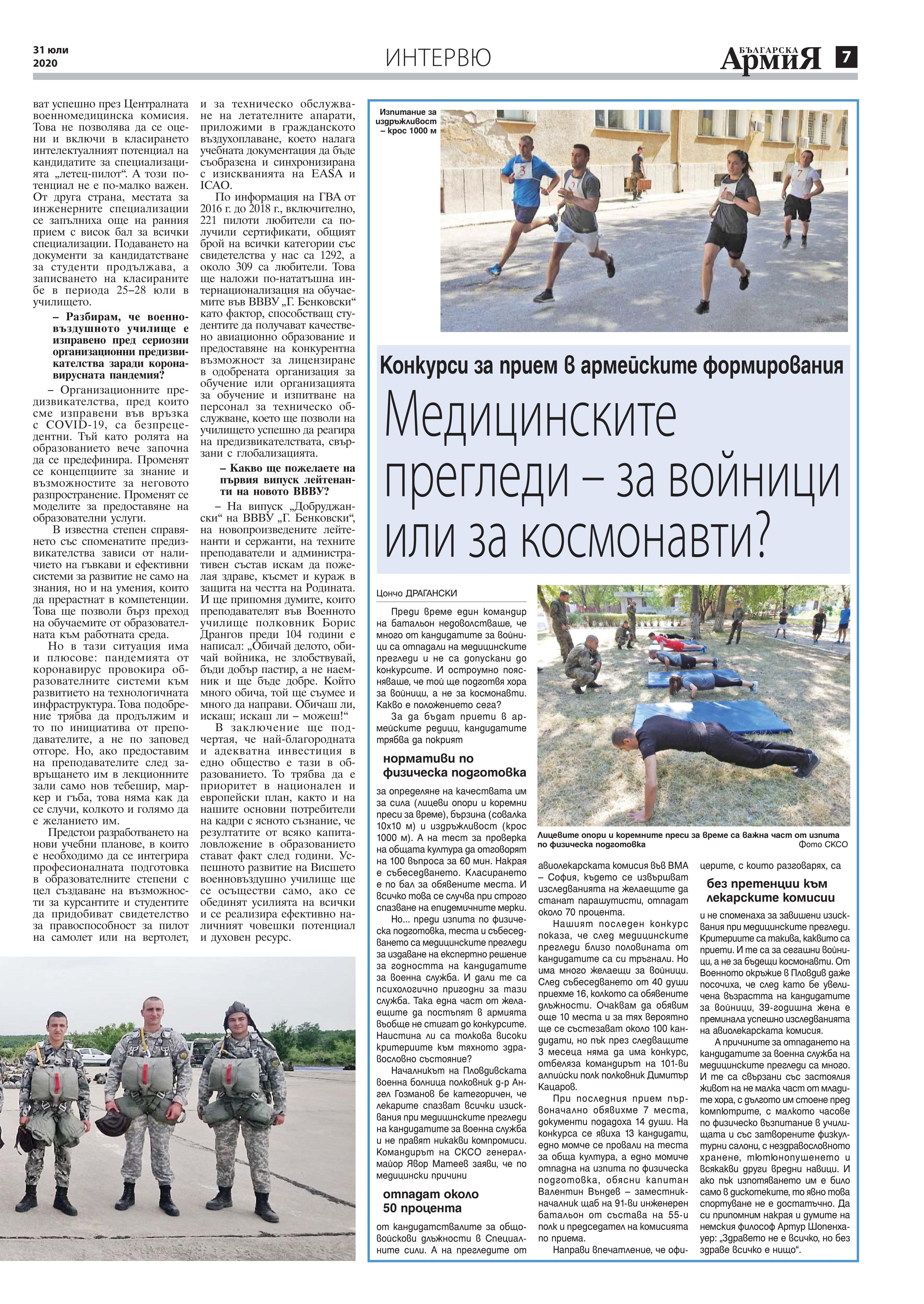 https://armymedia.bg/wp-content/uploads/2015/06/07.page1_-145.jpg