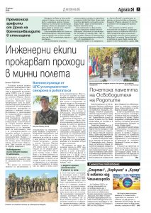https://armymedia.bg/wp-content/uploads/2015/06/07.page1_-147-213x300.jpg