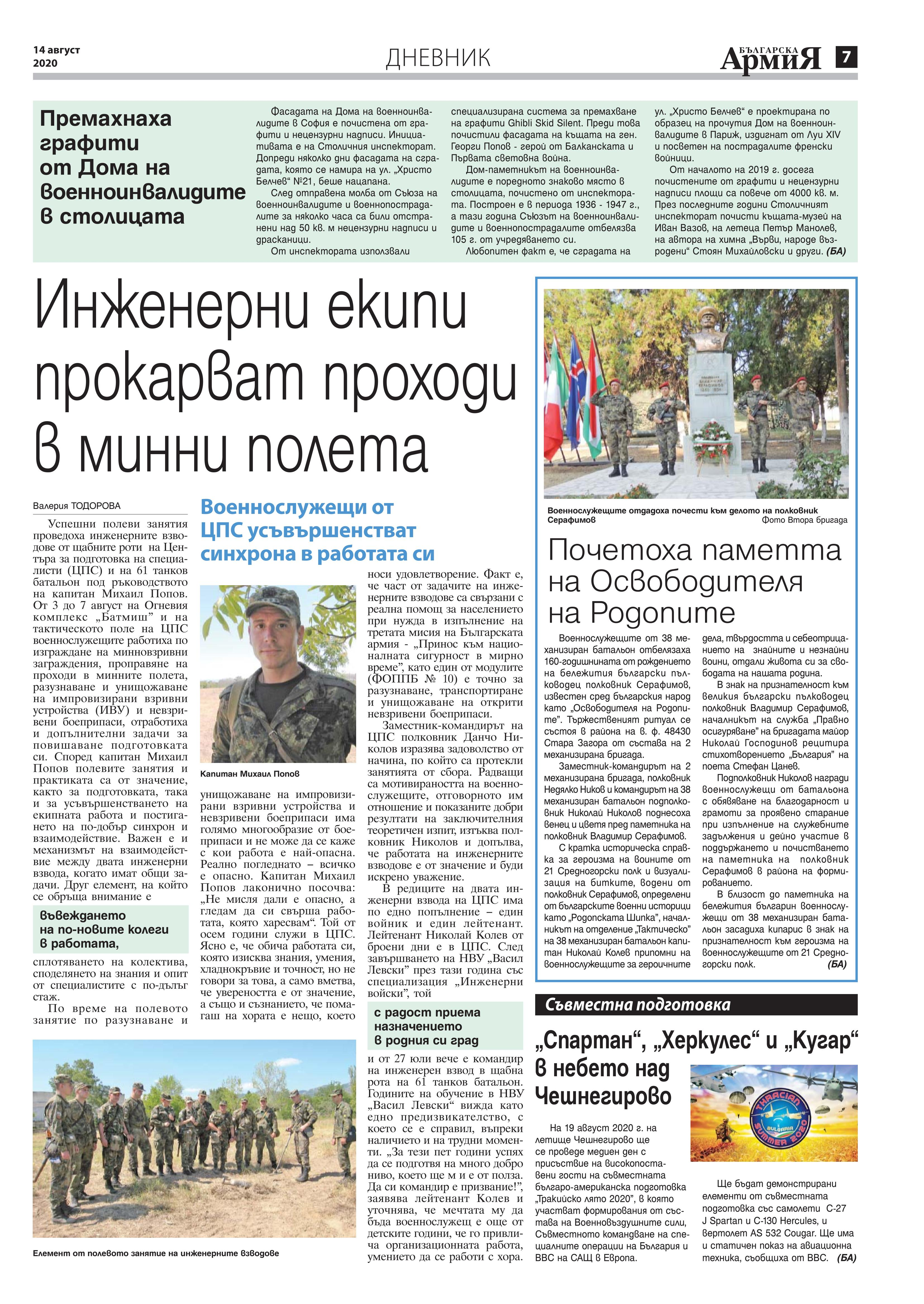 https://armymedia.bg/wp-content/uploads/2015/06/07.page1_-147.jpg