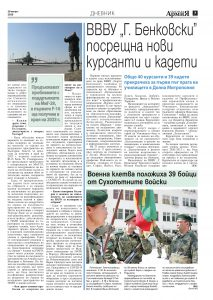 https://armymedia.bg/wp-content/uploads/2015/06/07.page1_-148-213x300.jpg