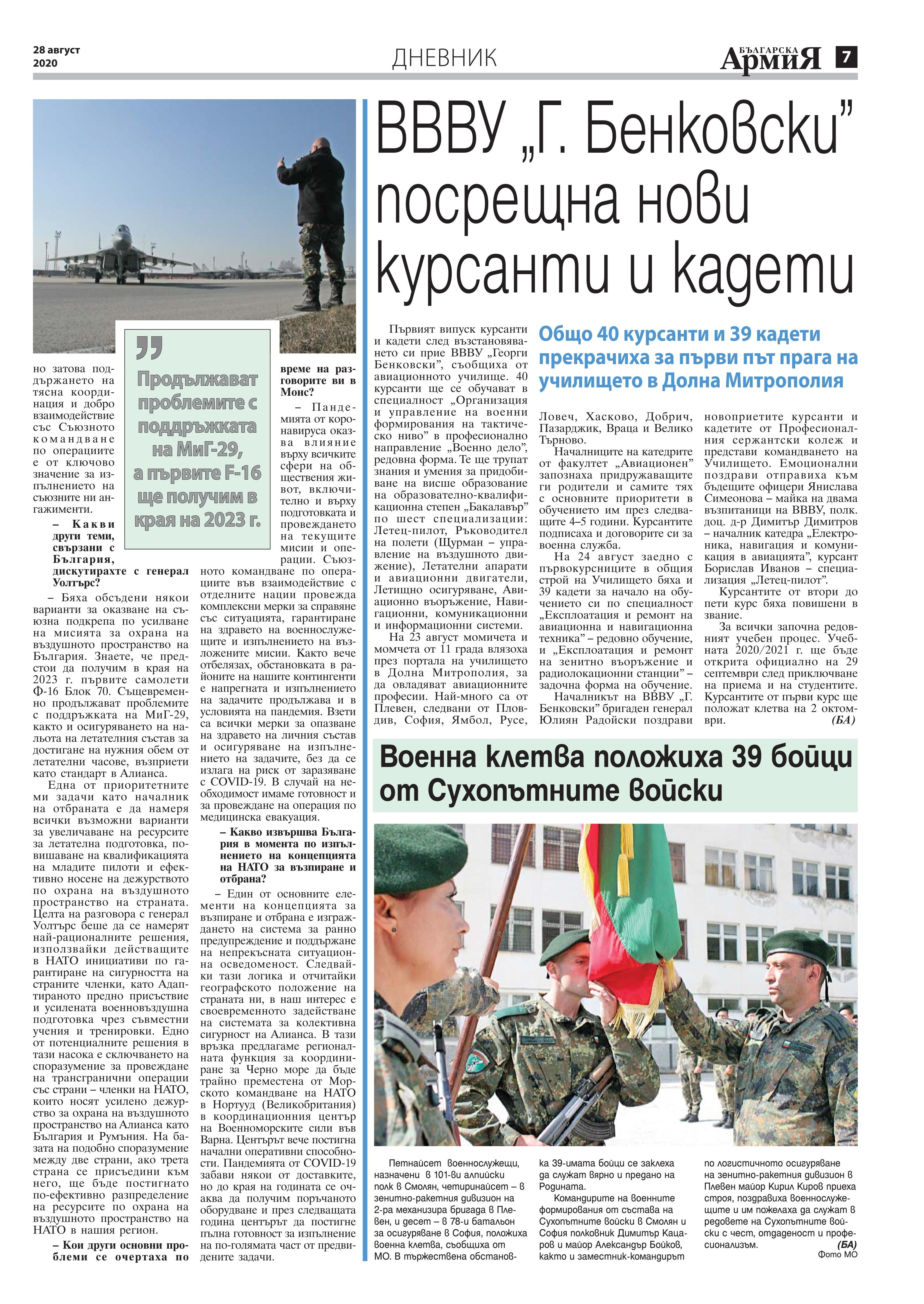 https://armymedia.bg/wp-content/uploads/2015/06/07.page1_-148.jpg