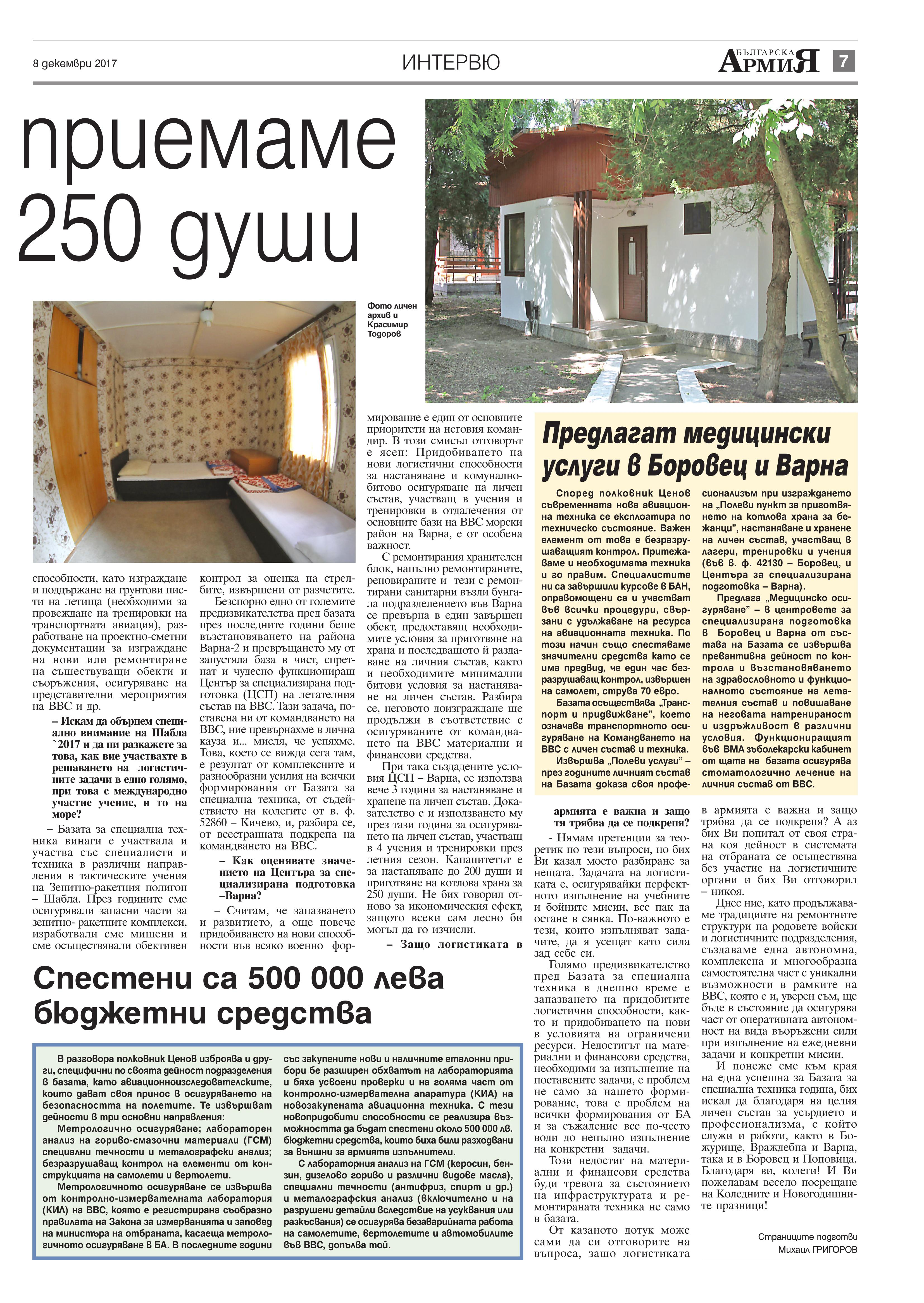 https://armymedia.bg/wp-content/uploads/2015/06/07.page1_-33.jpg