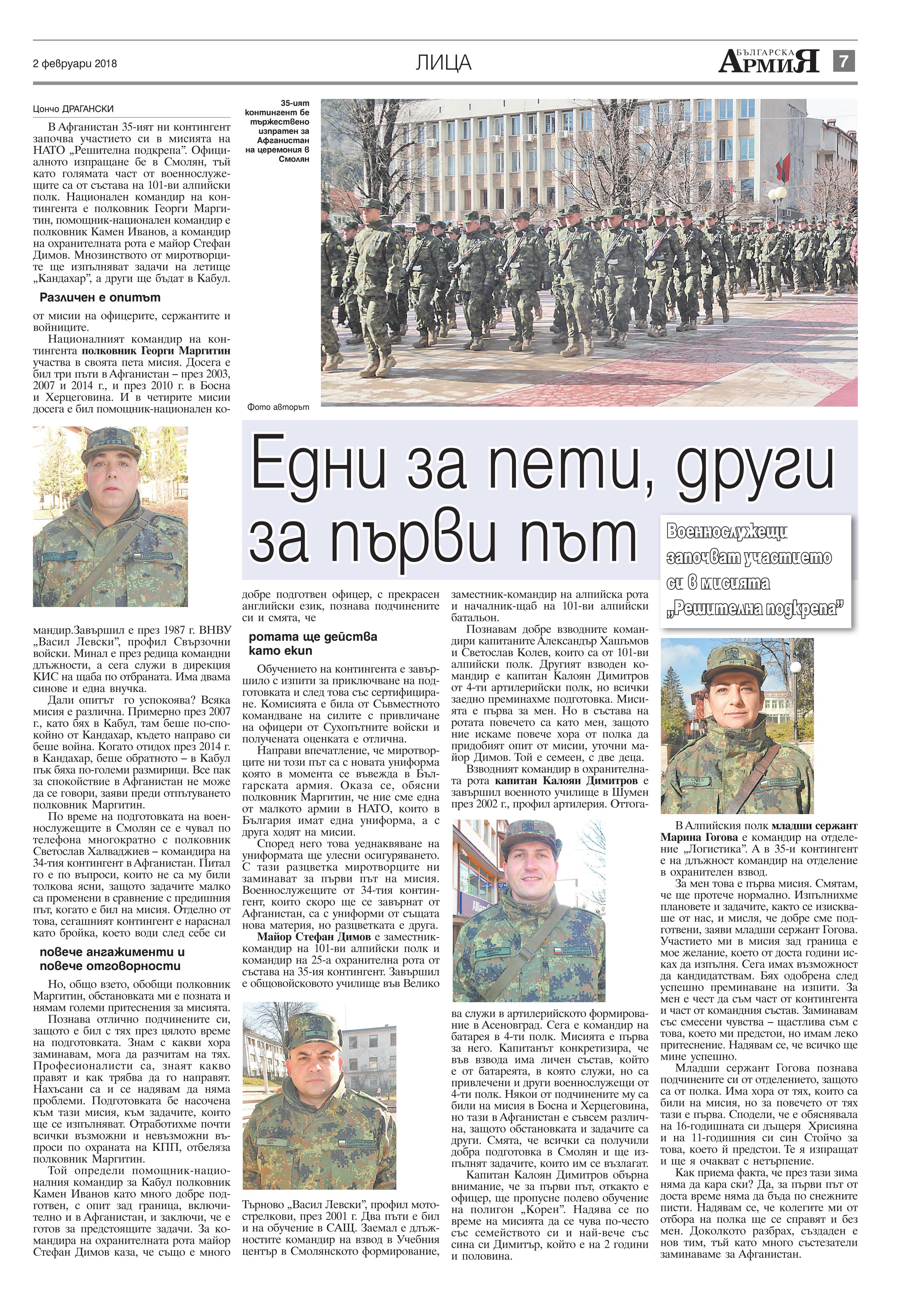 https://armymedia.bg/wp-content/uploads/2015/06/07.page1_-36.jpg