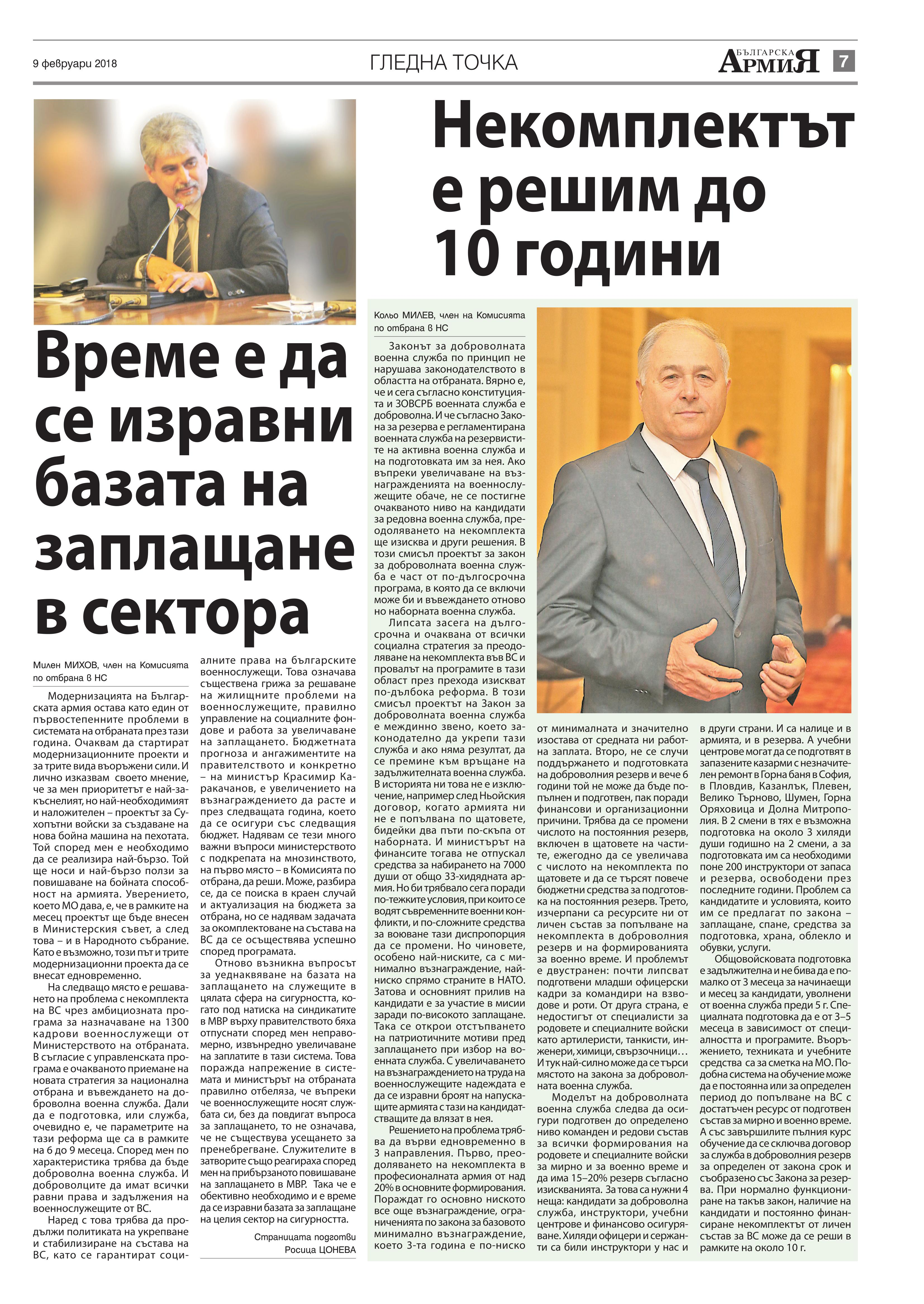 https://armymedia.bg/wp-content/uploads/2015/06/07.page1_-37.jpg