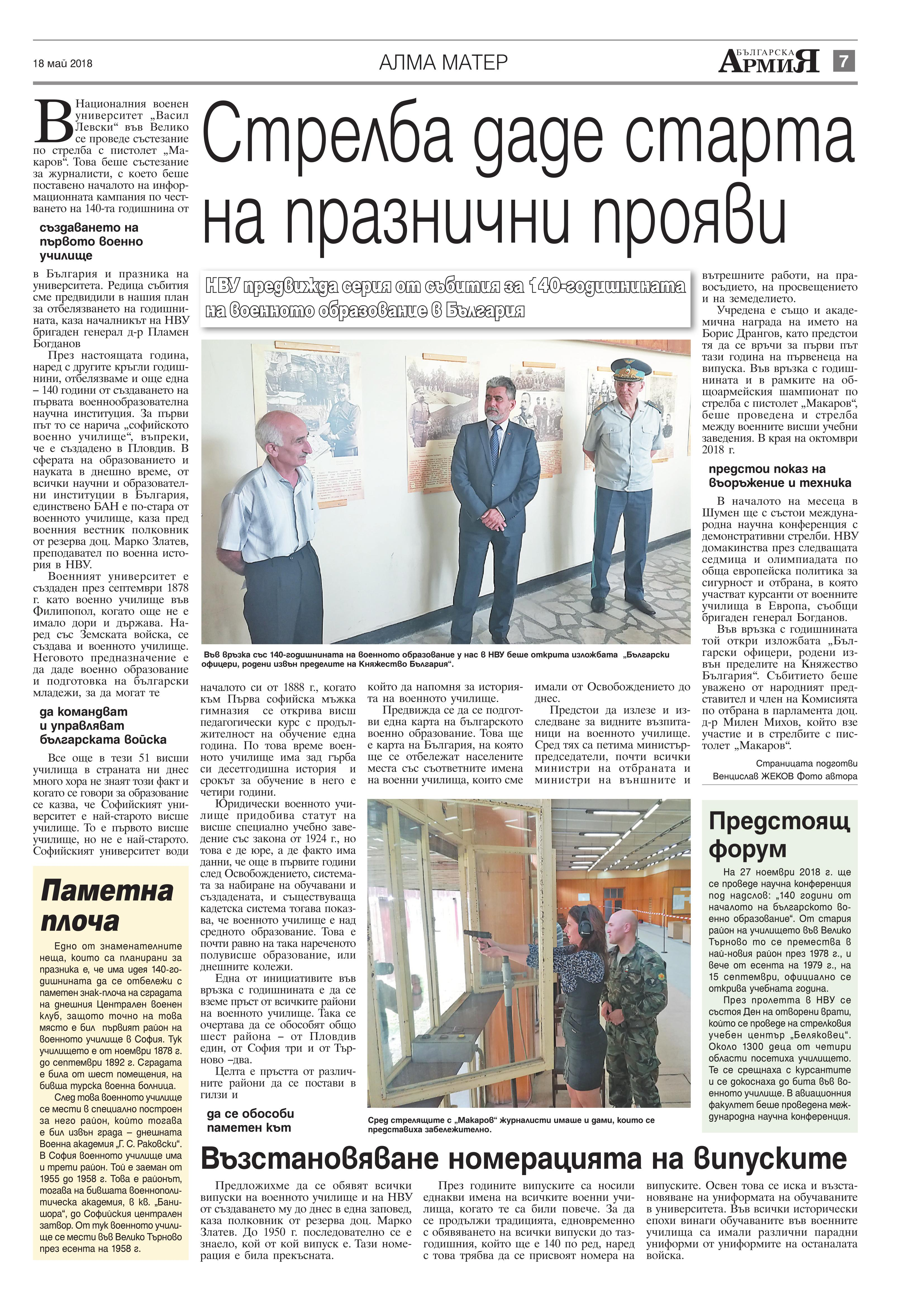 https://armymedia.bg/wp-content/uploads/2015/06/07.page1_-48.jpg