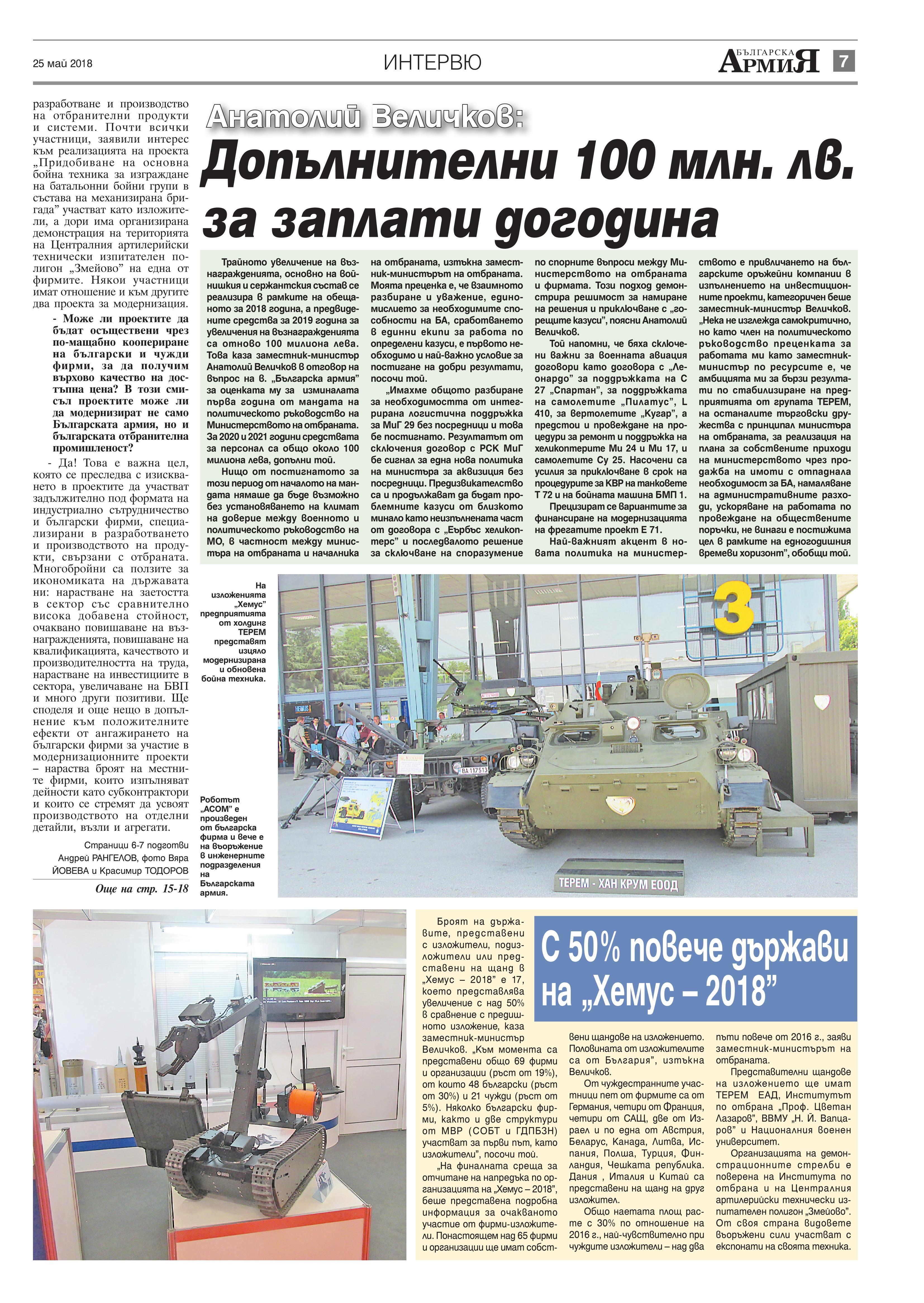https://armymedia.bg/wp-content/uploads/2015/06/07.page1_-49.jpg