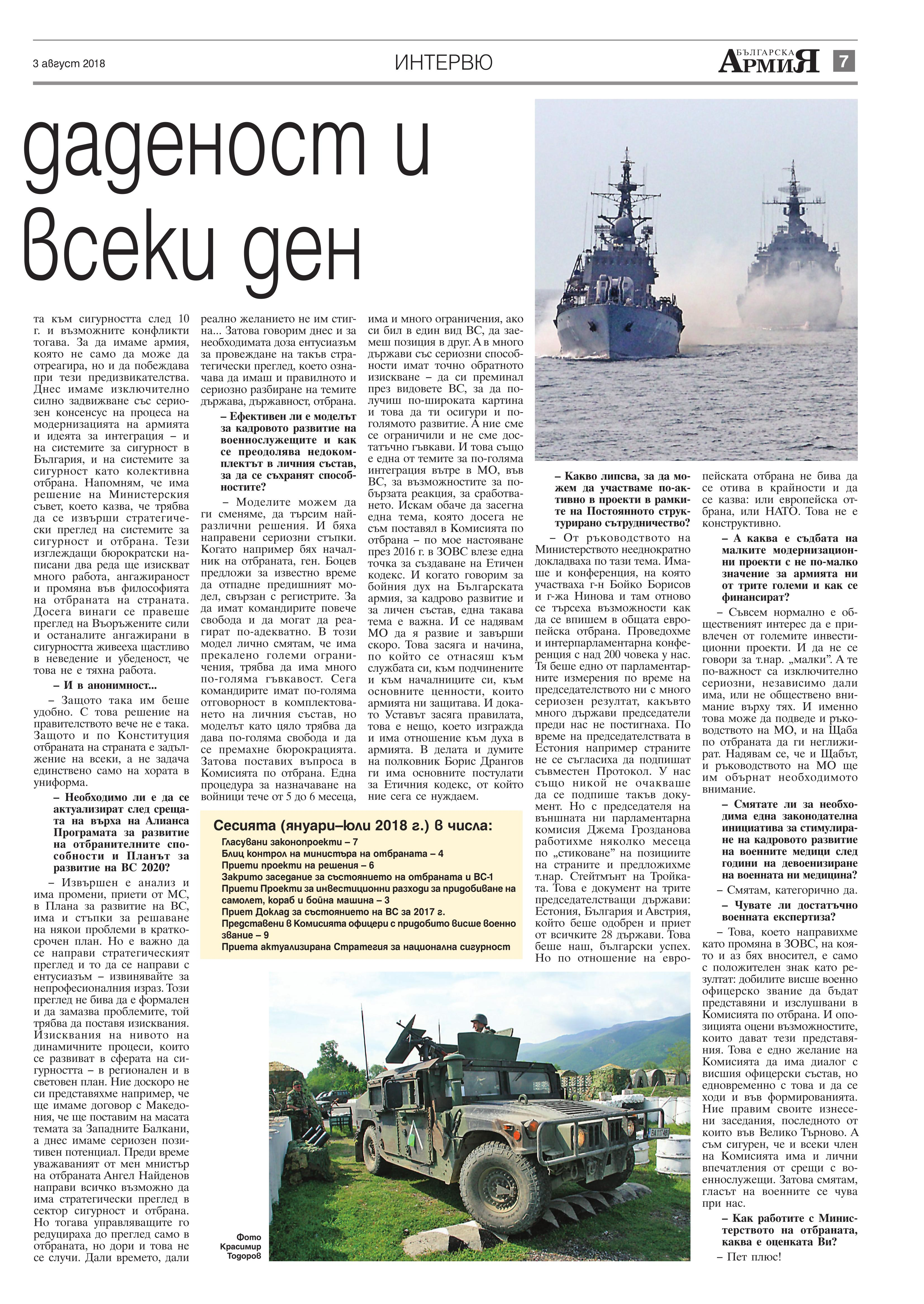 https://armymedia.bg/wp-content/uploads/2015/06/07.page1_-57.jpg