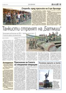 https://armymedia.bg/wp-content/uploads/2015/06/07.page1_-61-213x300.jpg