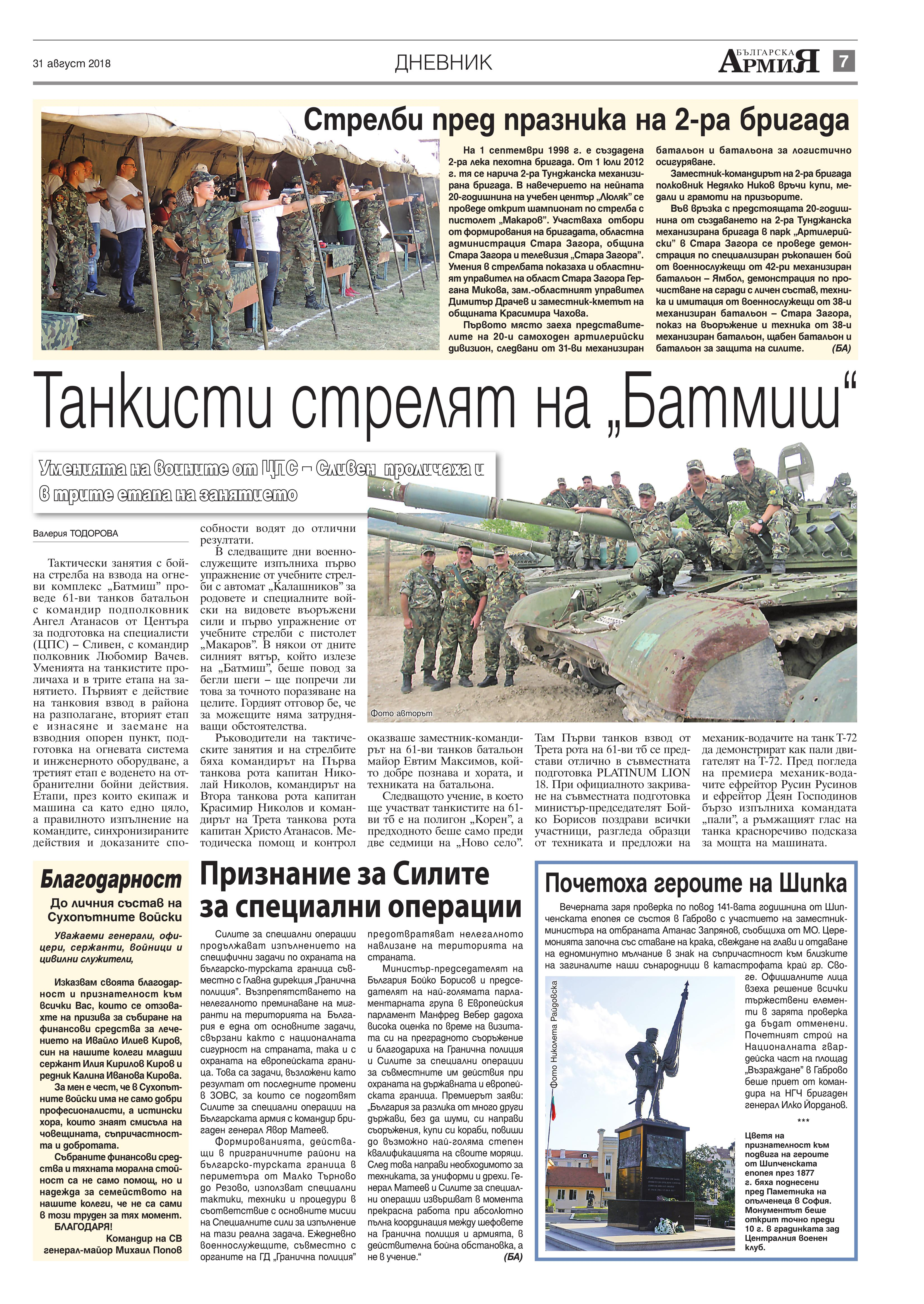 https://armymedia.bg/wp-content/uploads/2015/06/07.page1_-61.jpg