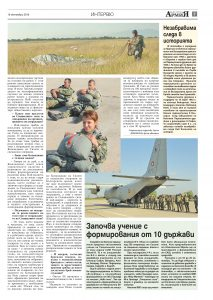 https://armymedia.bg/wp-content/uploads/2015/06/07.page1_-67-213x300.jpg