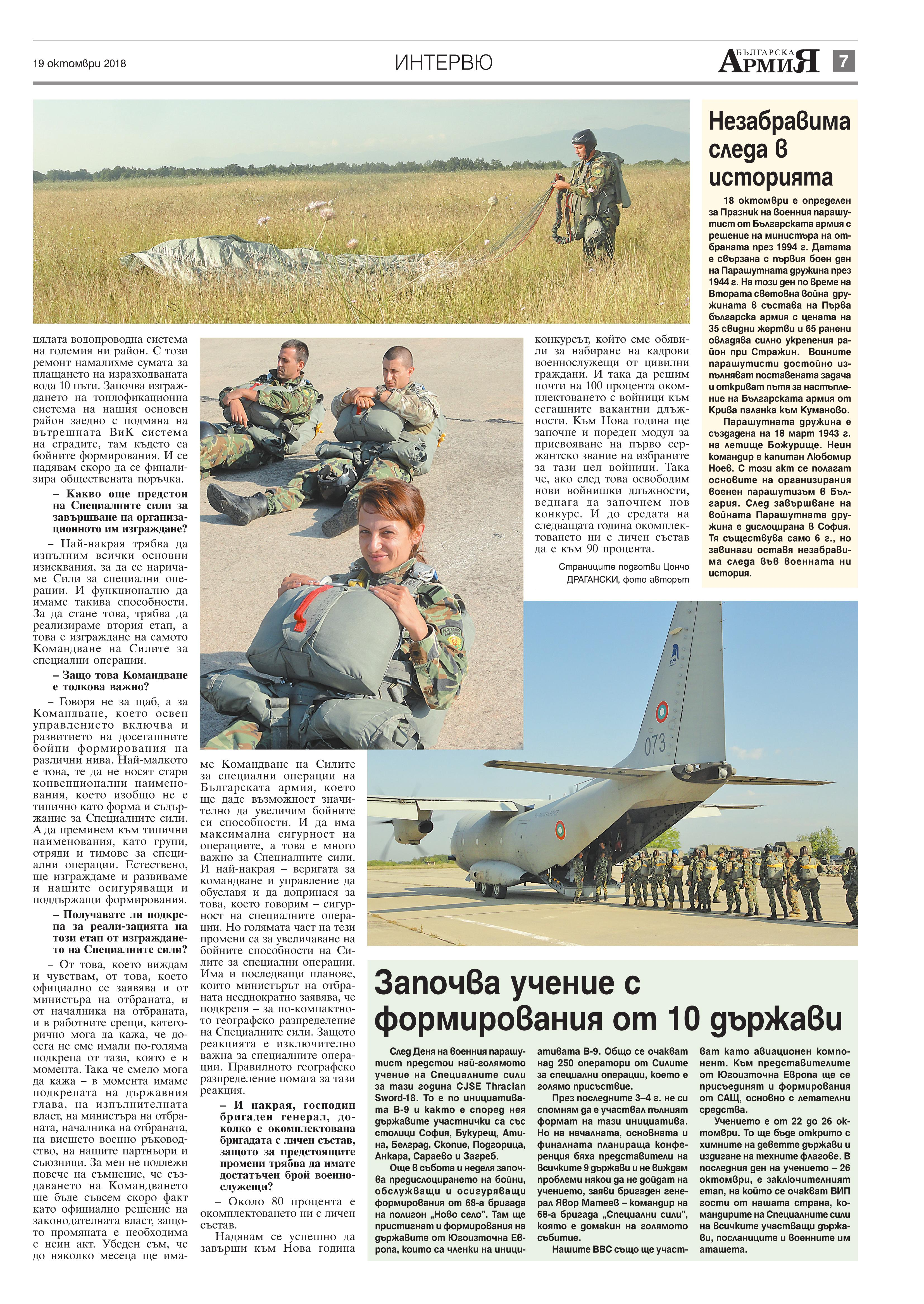 https://armymedia.bg/wp-content/uploads/2015/06/07.page1_-67.jpg