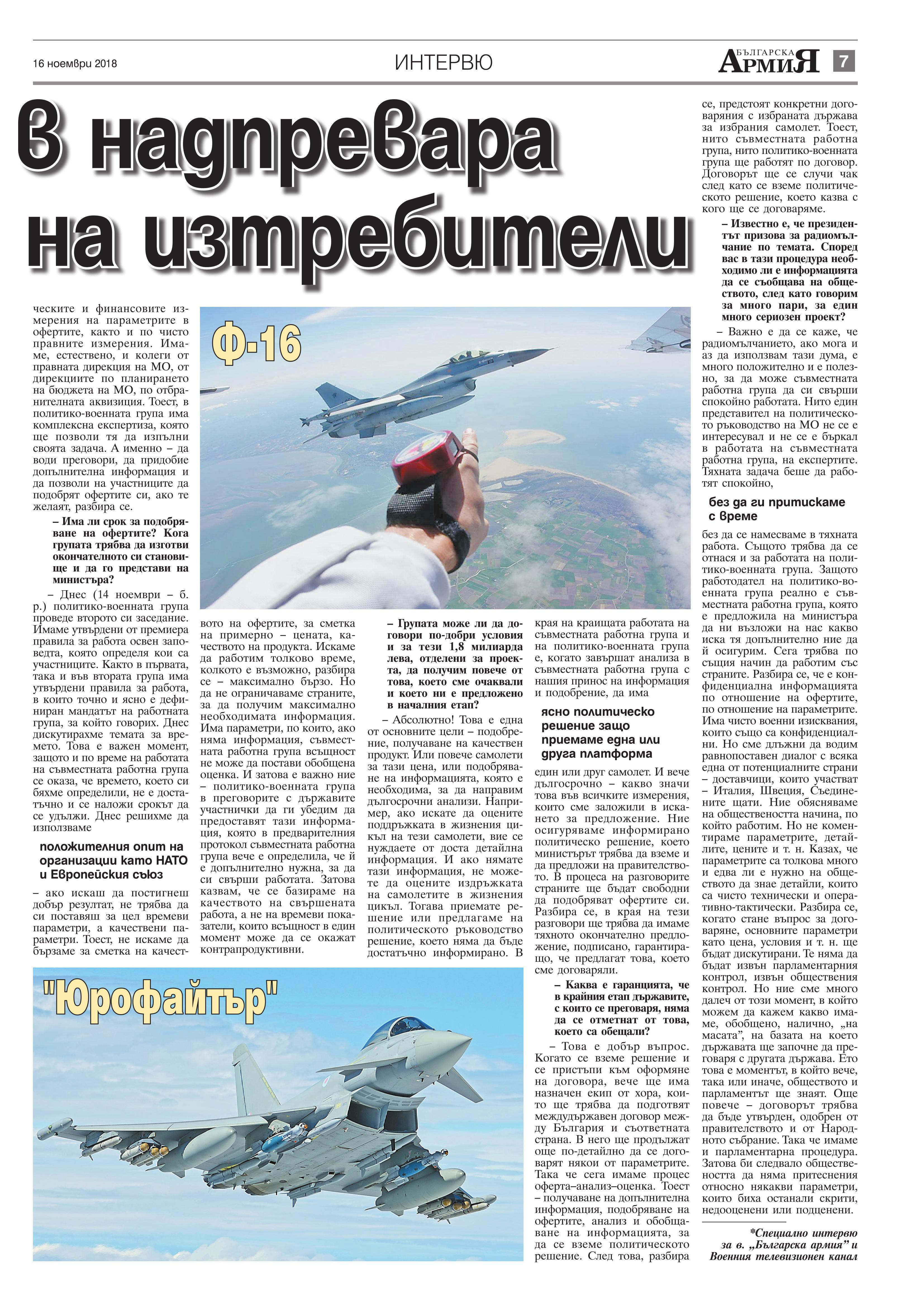 https://armymedia.bg/wp-content/uploads/2015/06/07.page1_-70.jpg