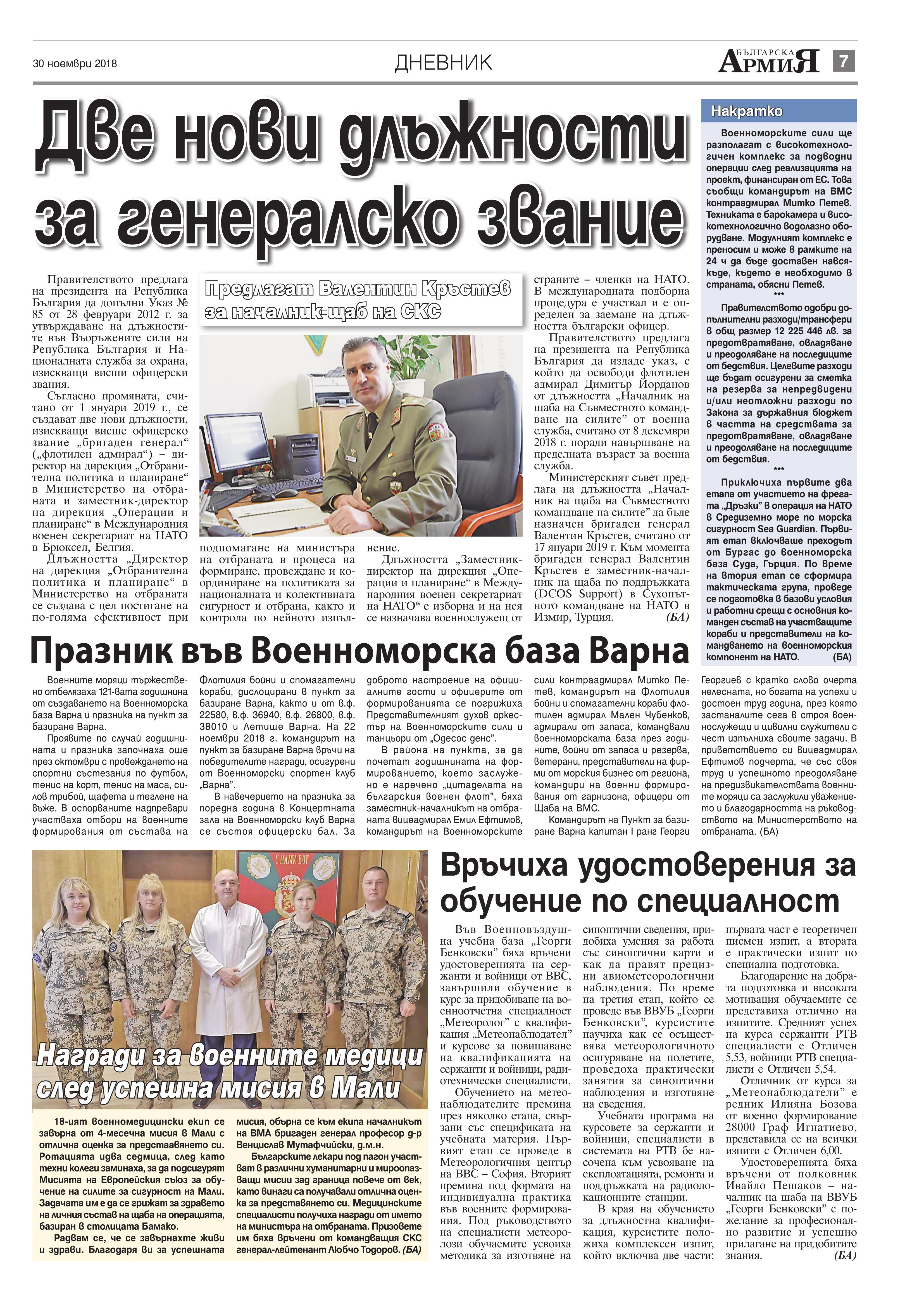 https://armymedia.bg/wp-content/uploads/2015/06/07.page1_-72.jpg
