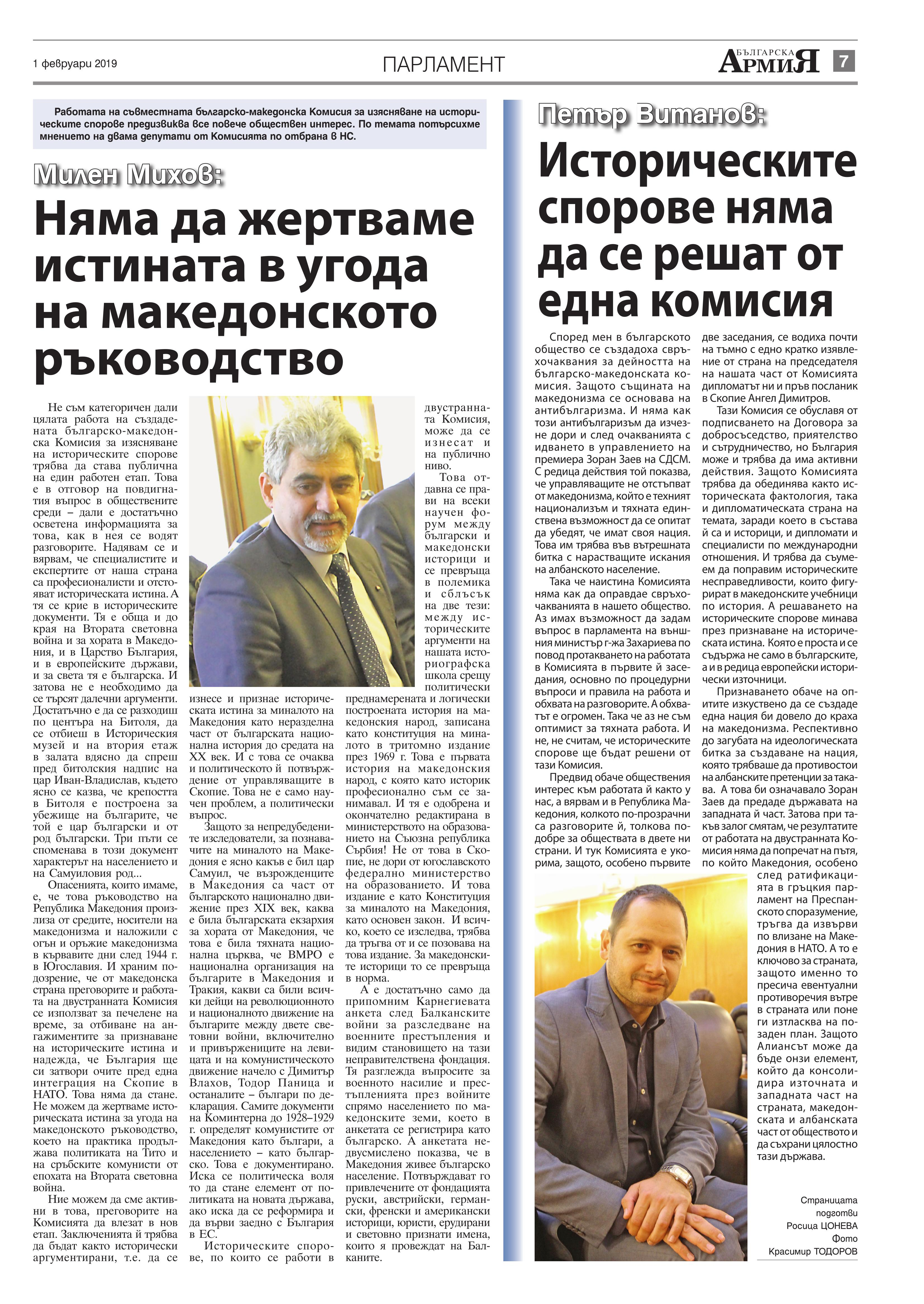 https://armymedia.bg/wp-content/uploads/2015/06/07.page1_-79.jpg