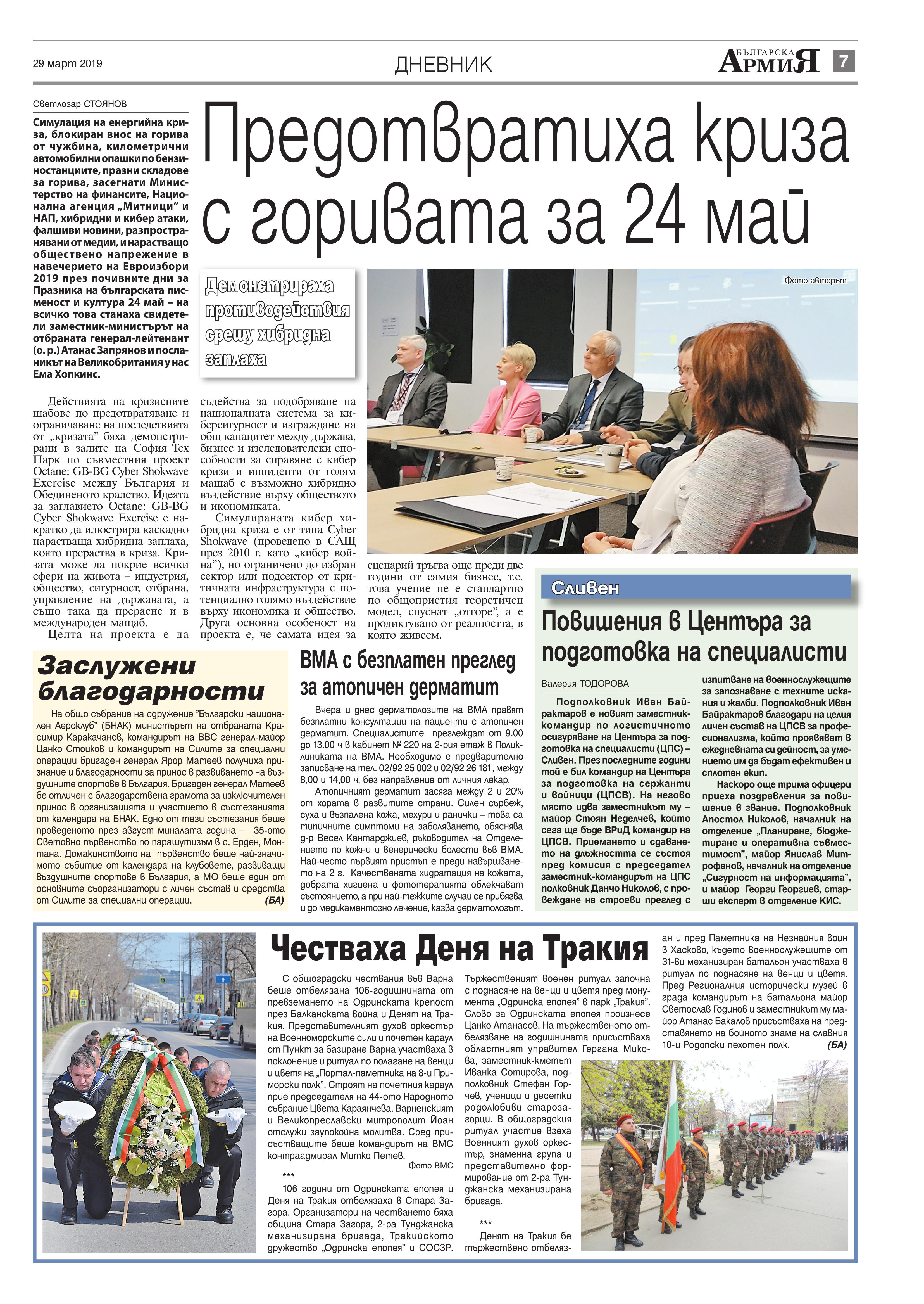 https://armymedia.bg/wp-content/uploads/2015/06/07.page1_-86.jpg