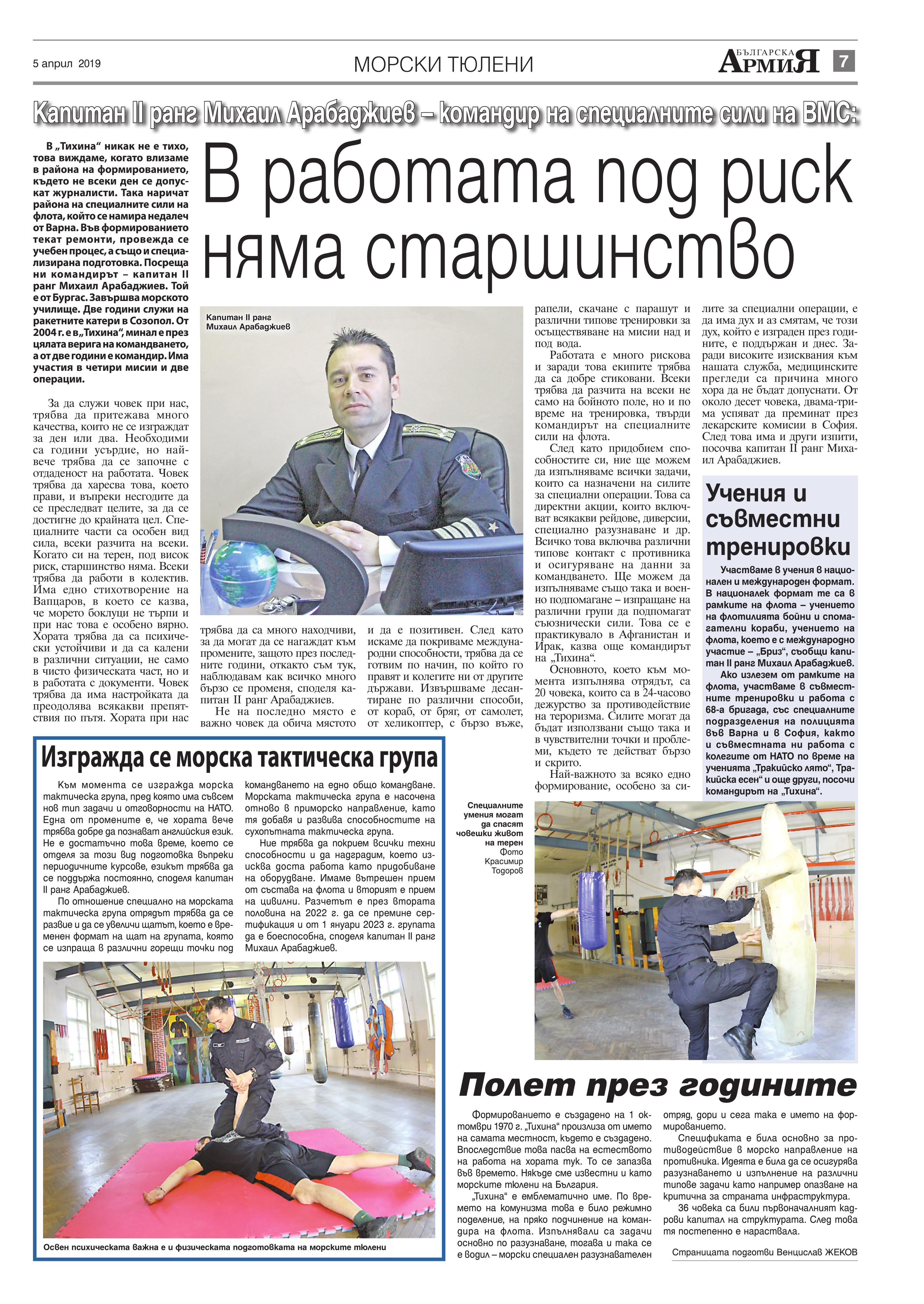 https://armymedia.bg/wp-content/uploads/2015/06/07.page1_-87.jpg