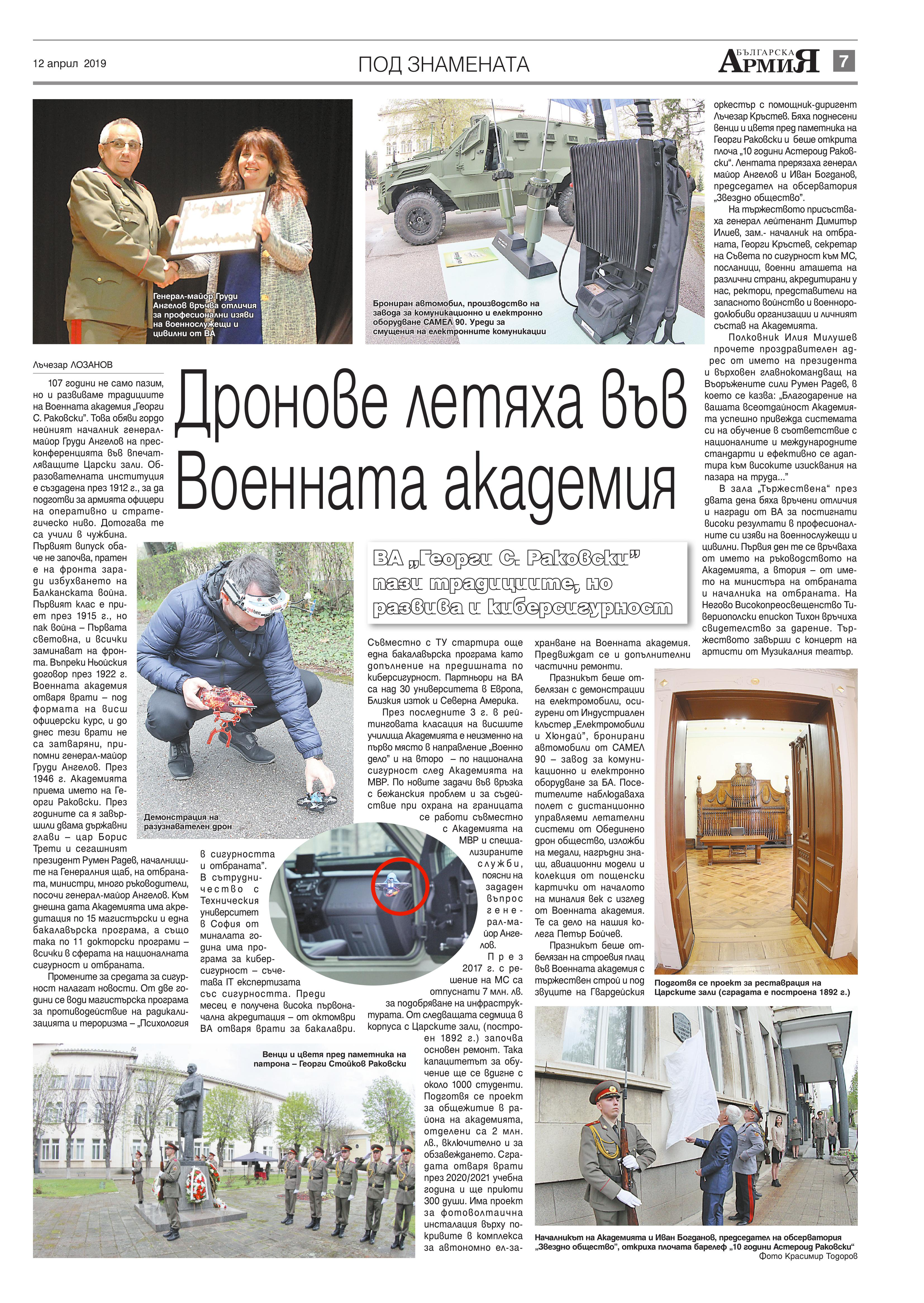 https://armymedia.bg/wp-content/uploads/2015/06/07.page1_-88.jpg