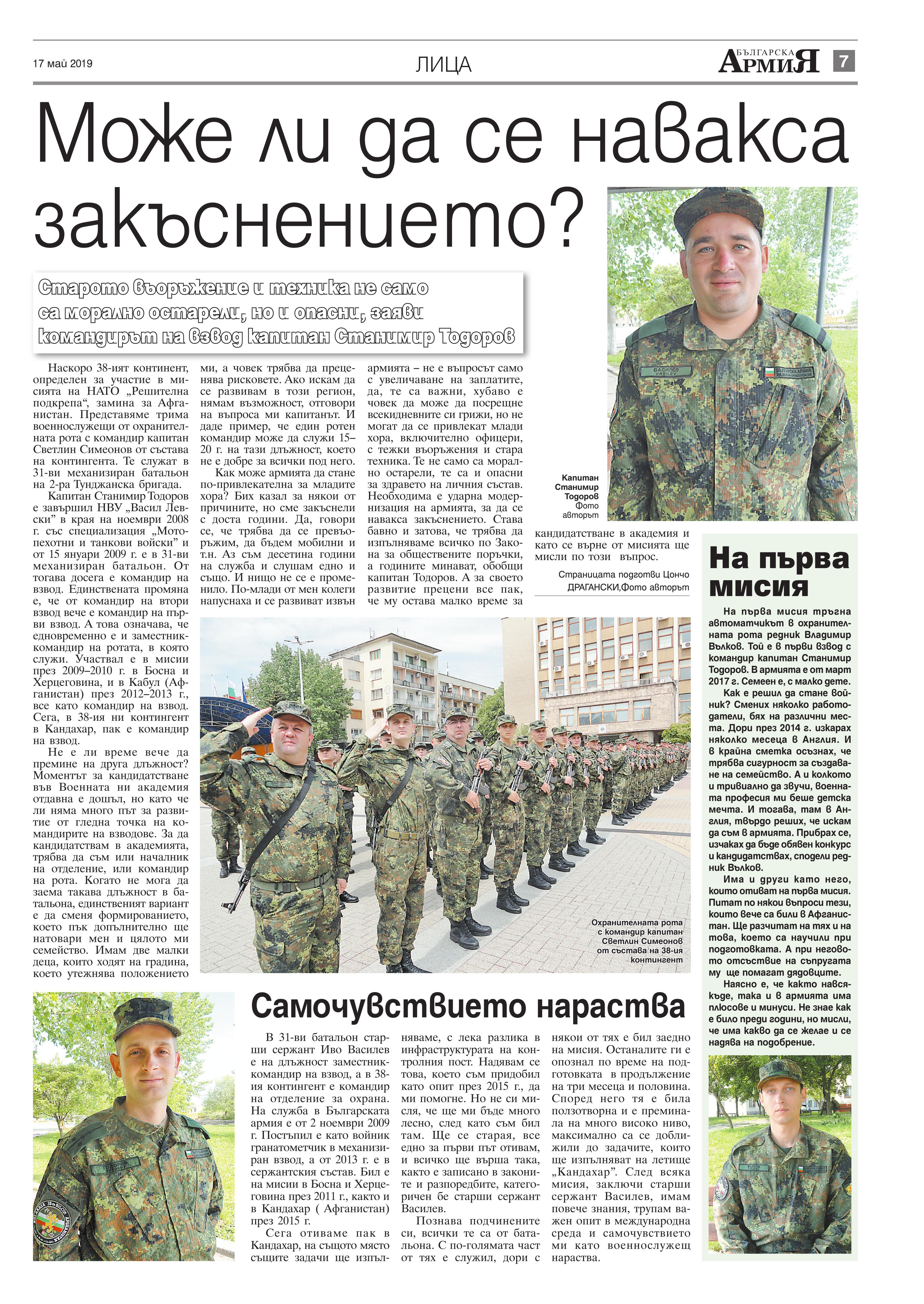 https://armymedia.bg/wp-content/uploads/2015/06/07.page1_-92.jpg